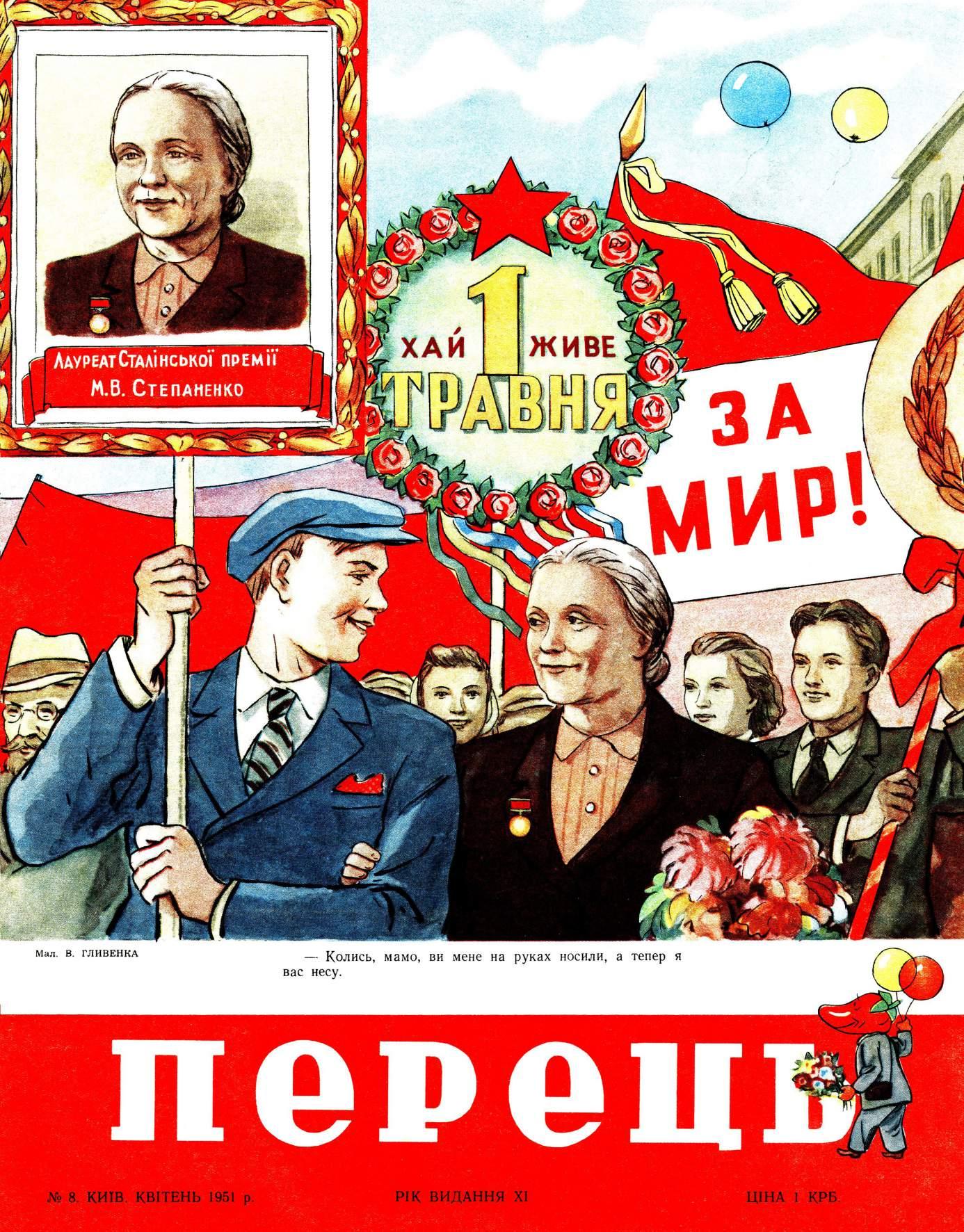 Журнал перець 1951 №08