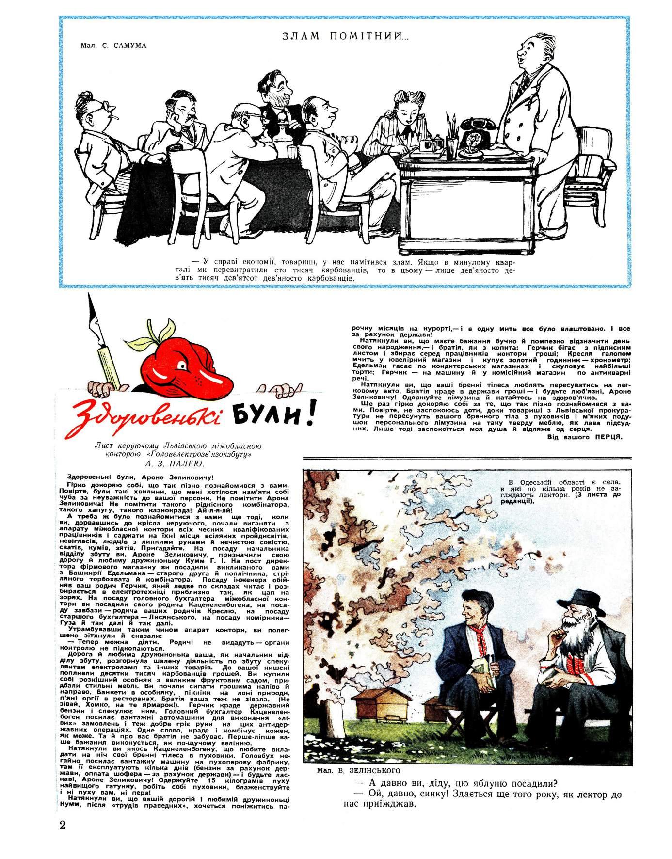 Журнал перець 1951 №09