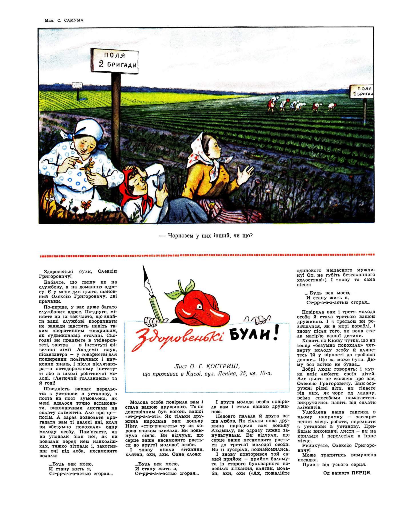 Журнал перець 1951 №10