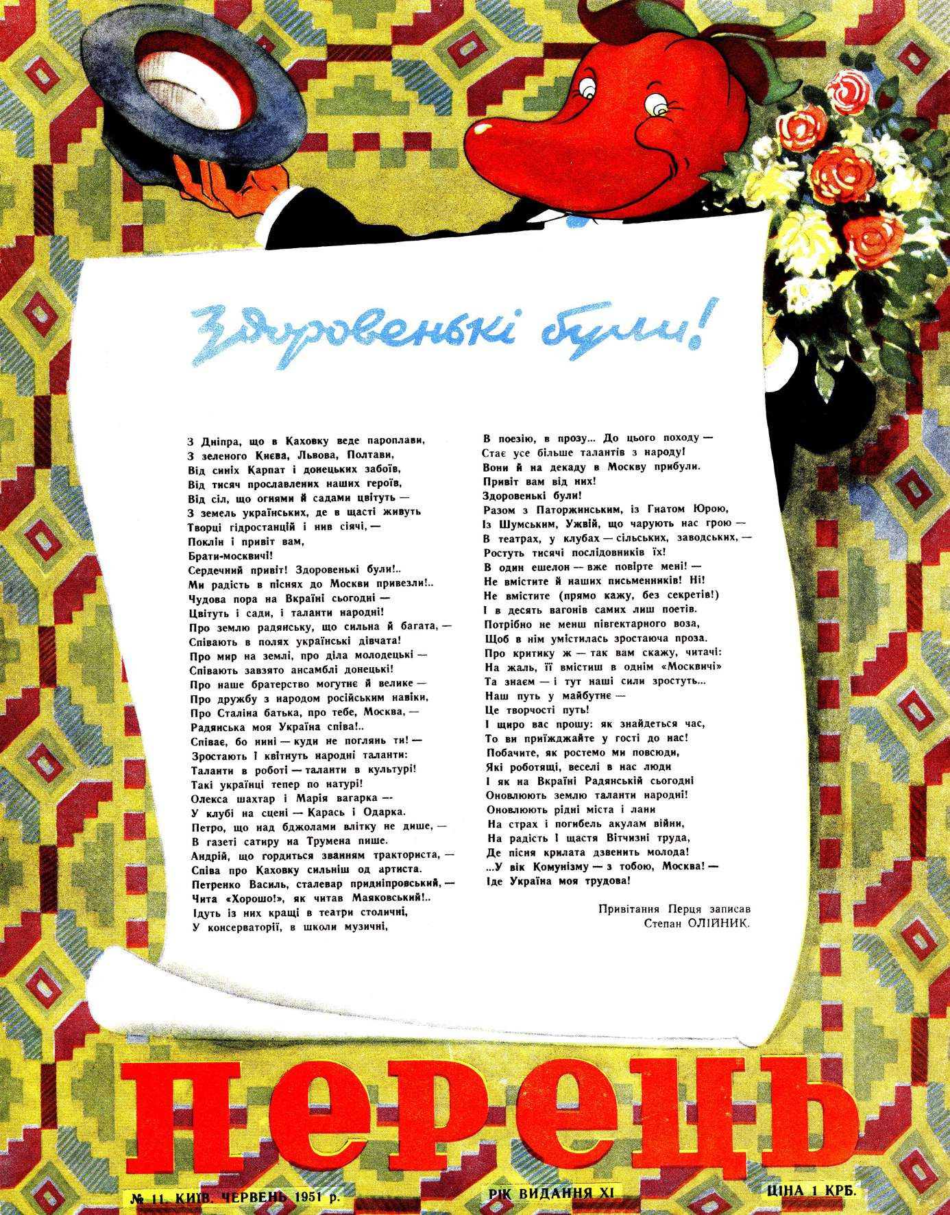Журнал перець 1951 №11