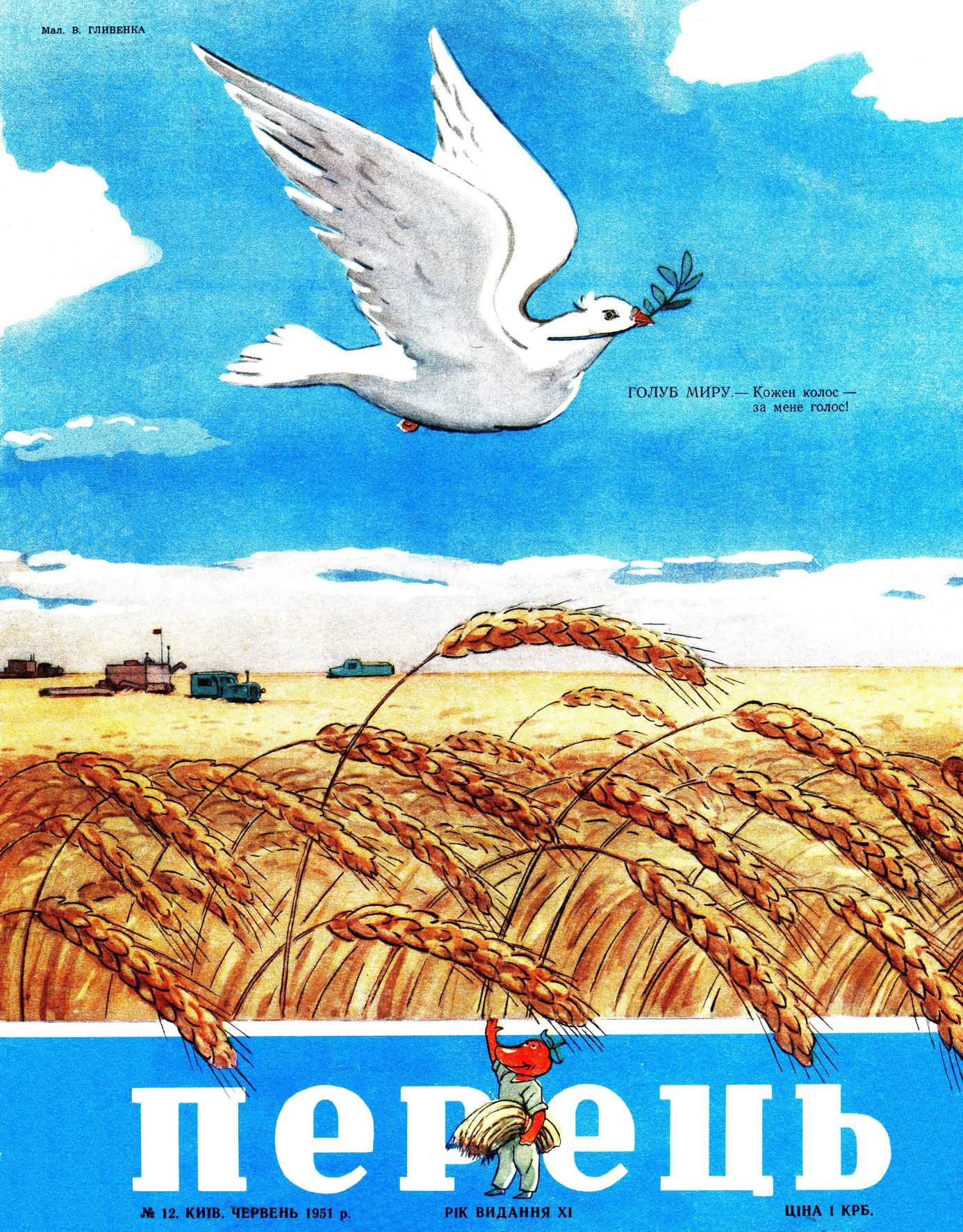 Журнал перець 1951 №12