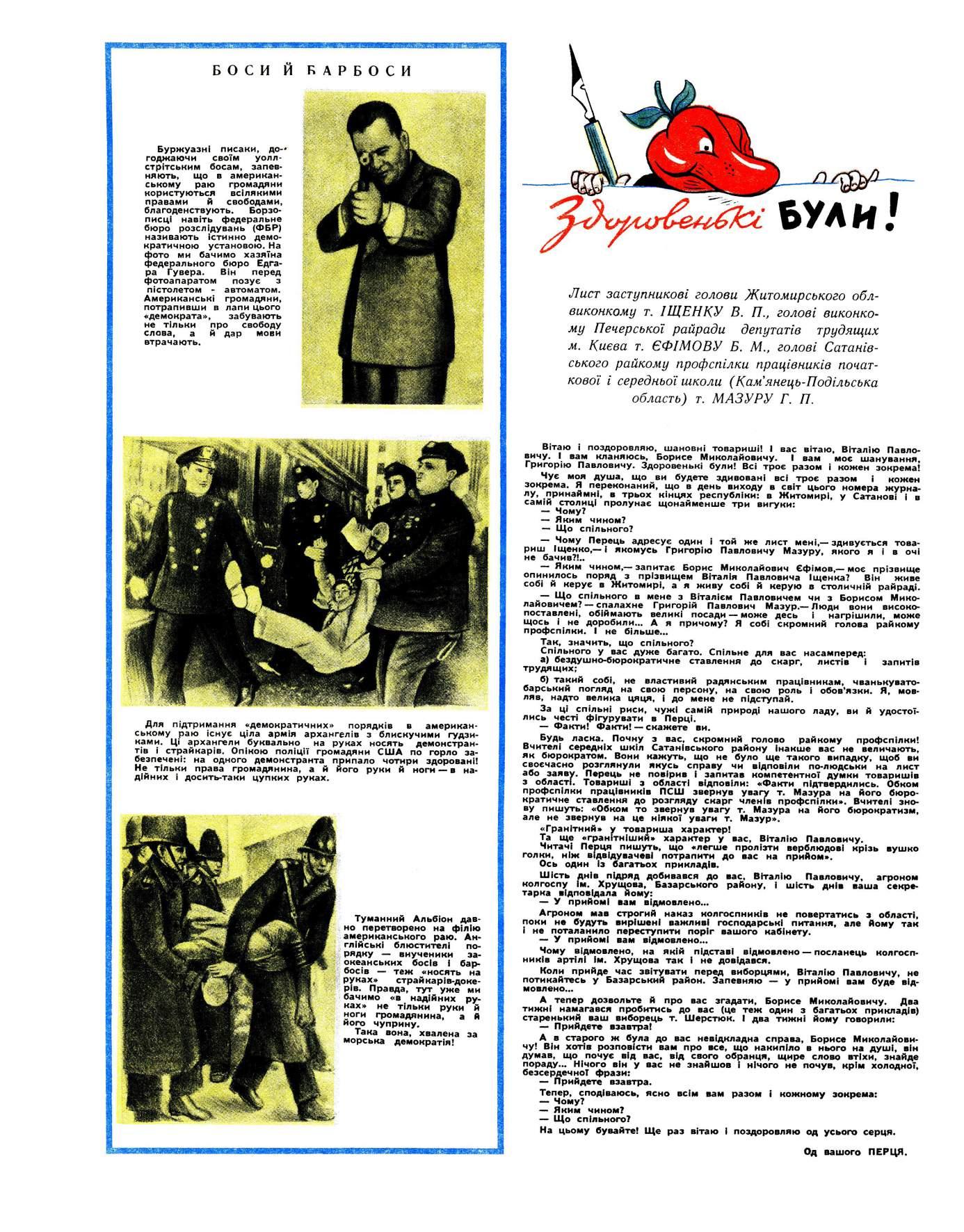 Журнал перець 1951 №13