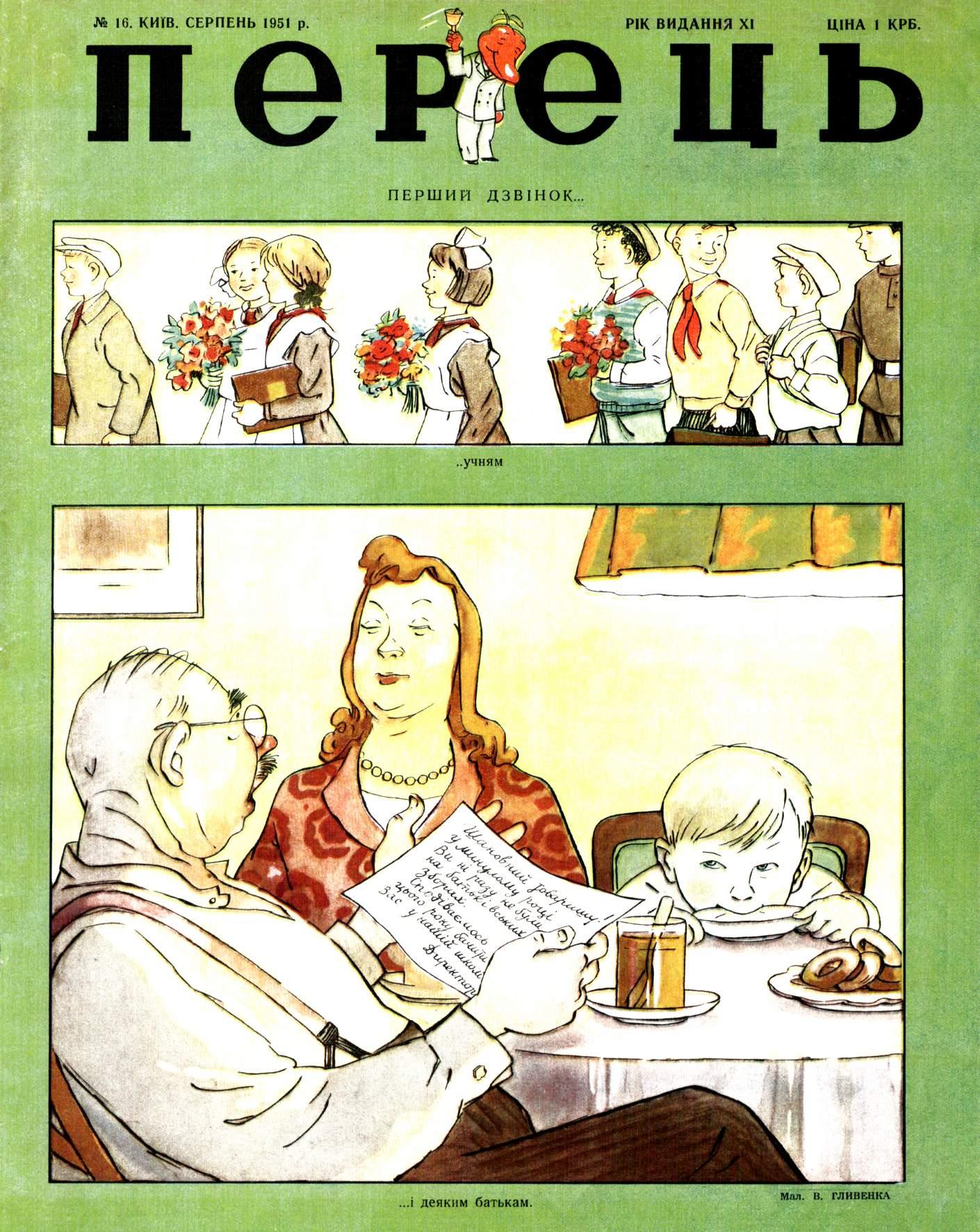 Журнал перець 1951 №16