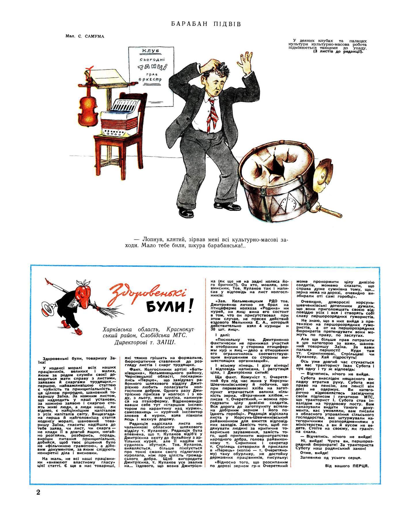Журнал перець 1951 №18