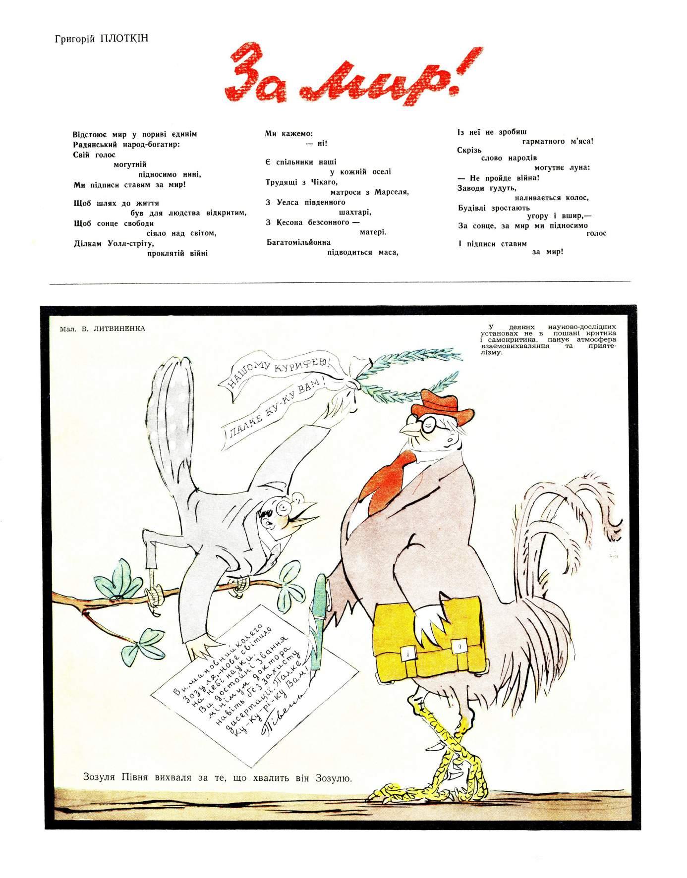 Журнал перець 1951 №19