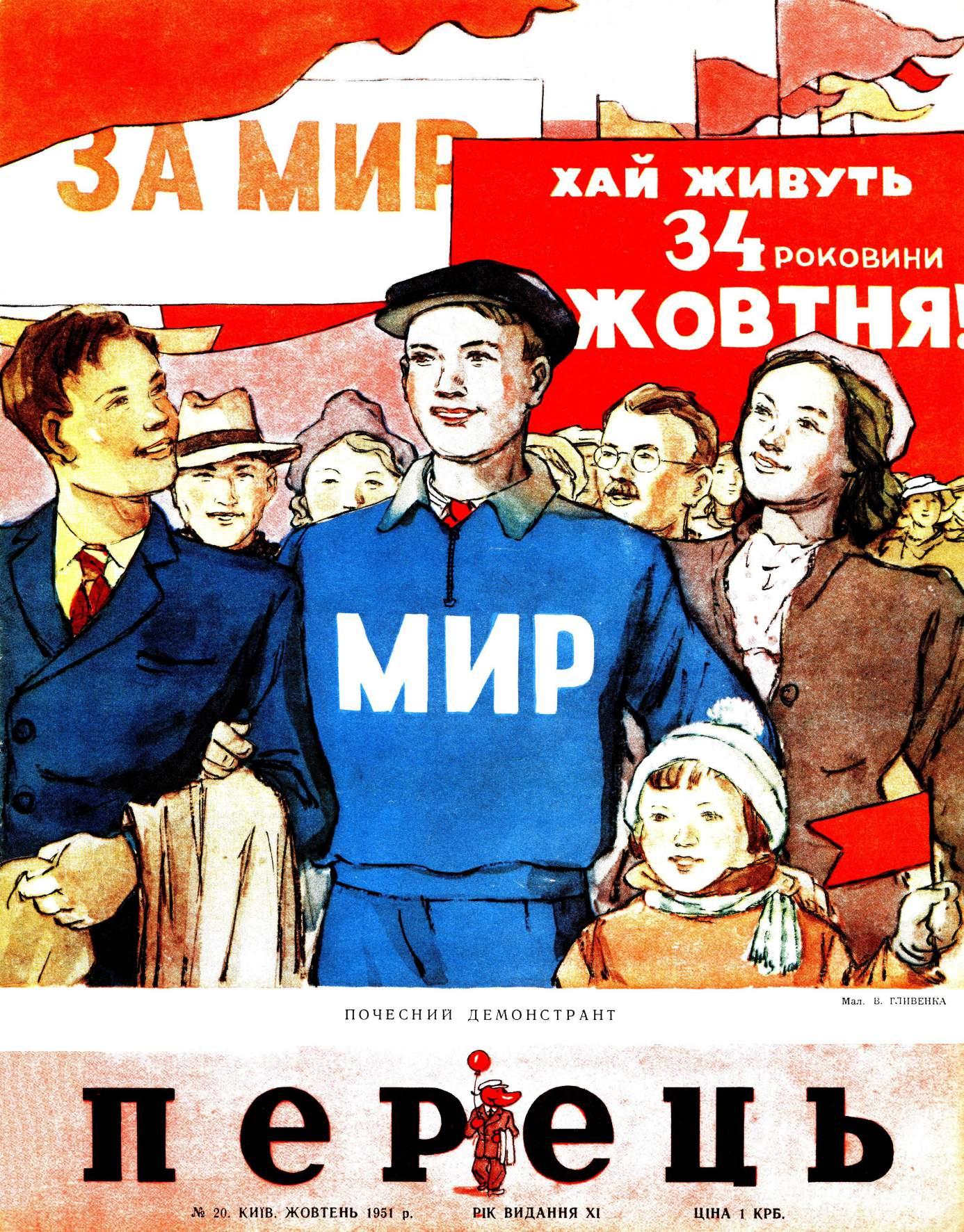 Журнал перець 1951 №20