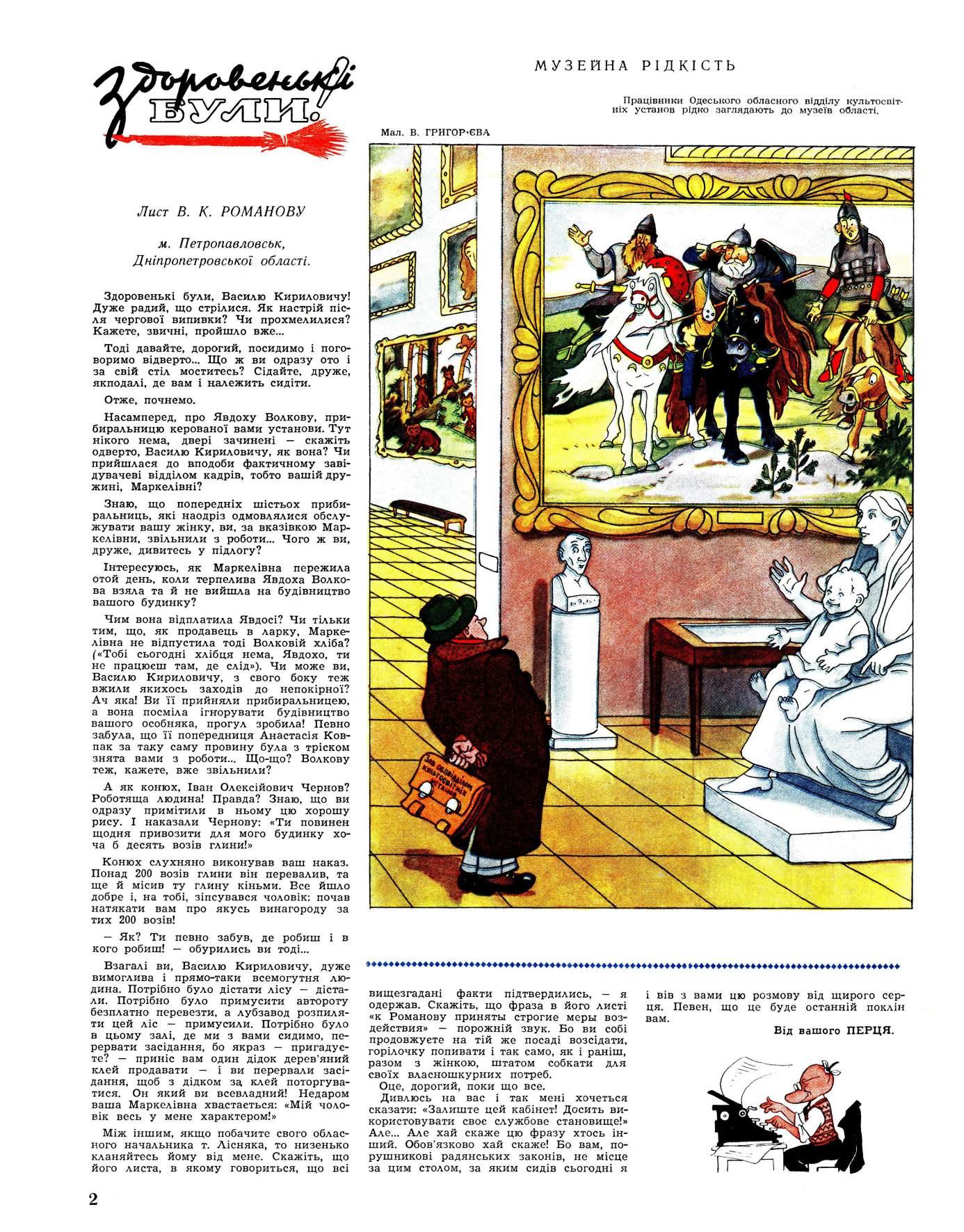 Журнал перець 1951 №21
