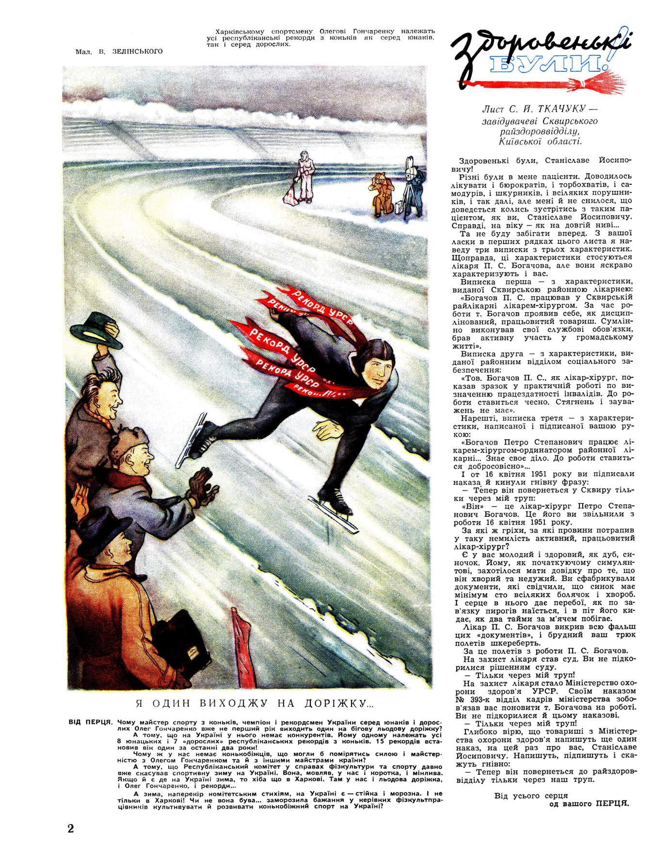 Журнал перець 1951 №23