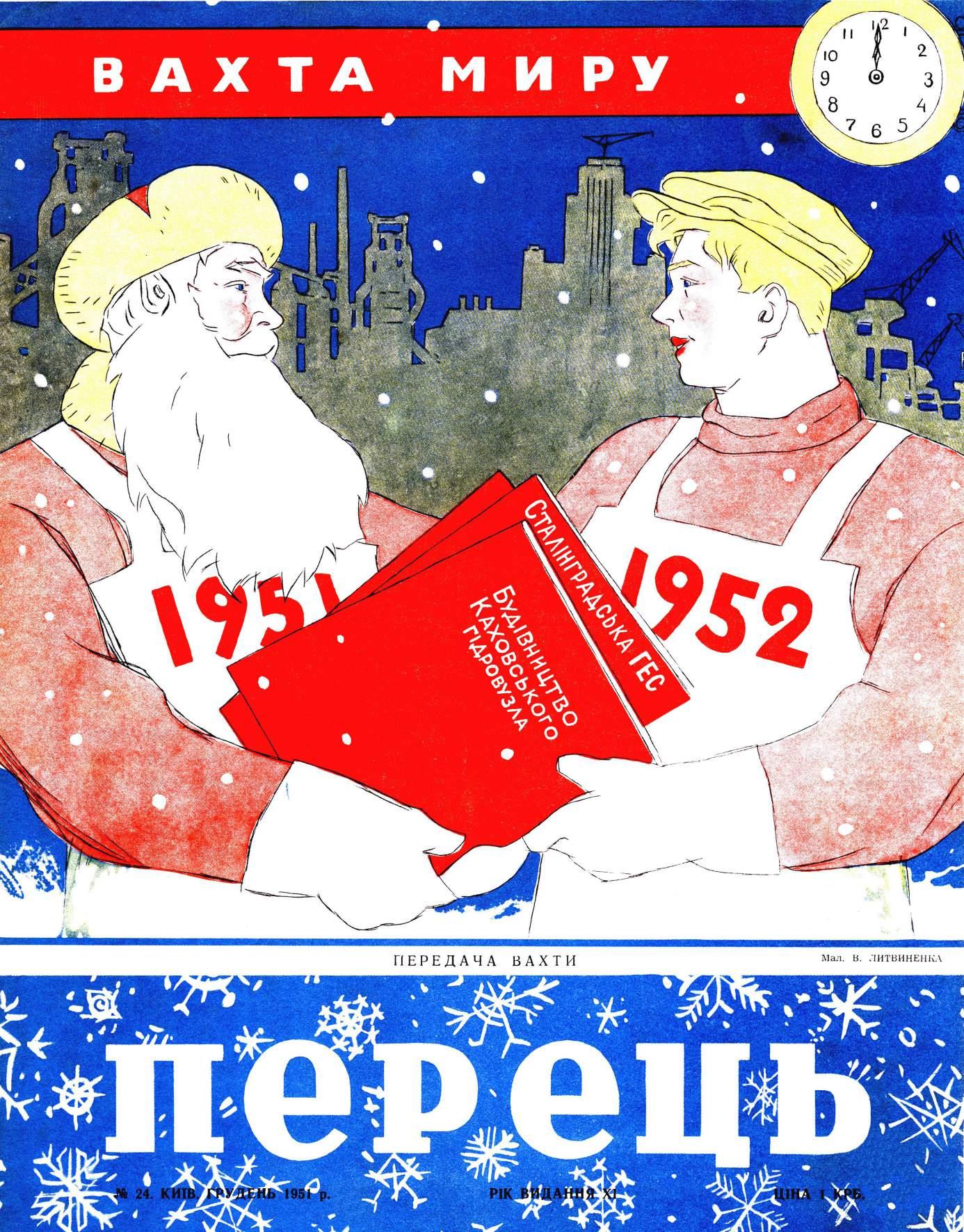 Журнал перець 1951 №24