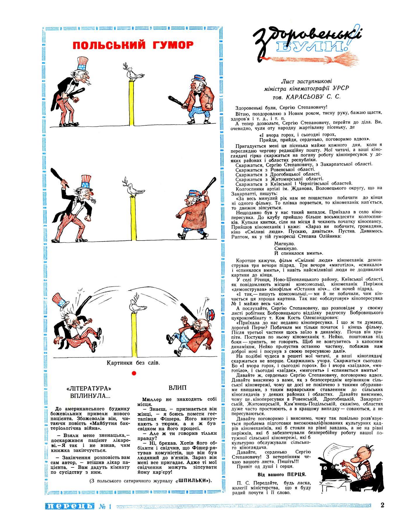Журнал перець 1952 №01