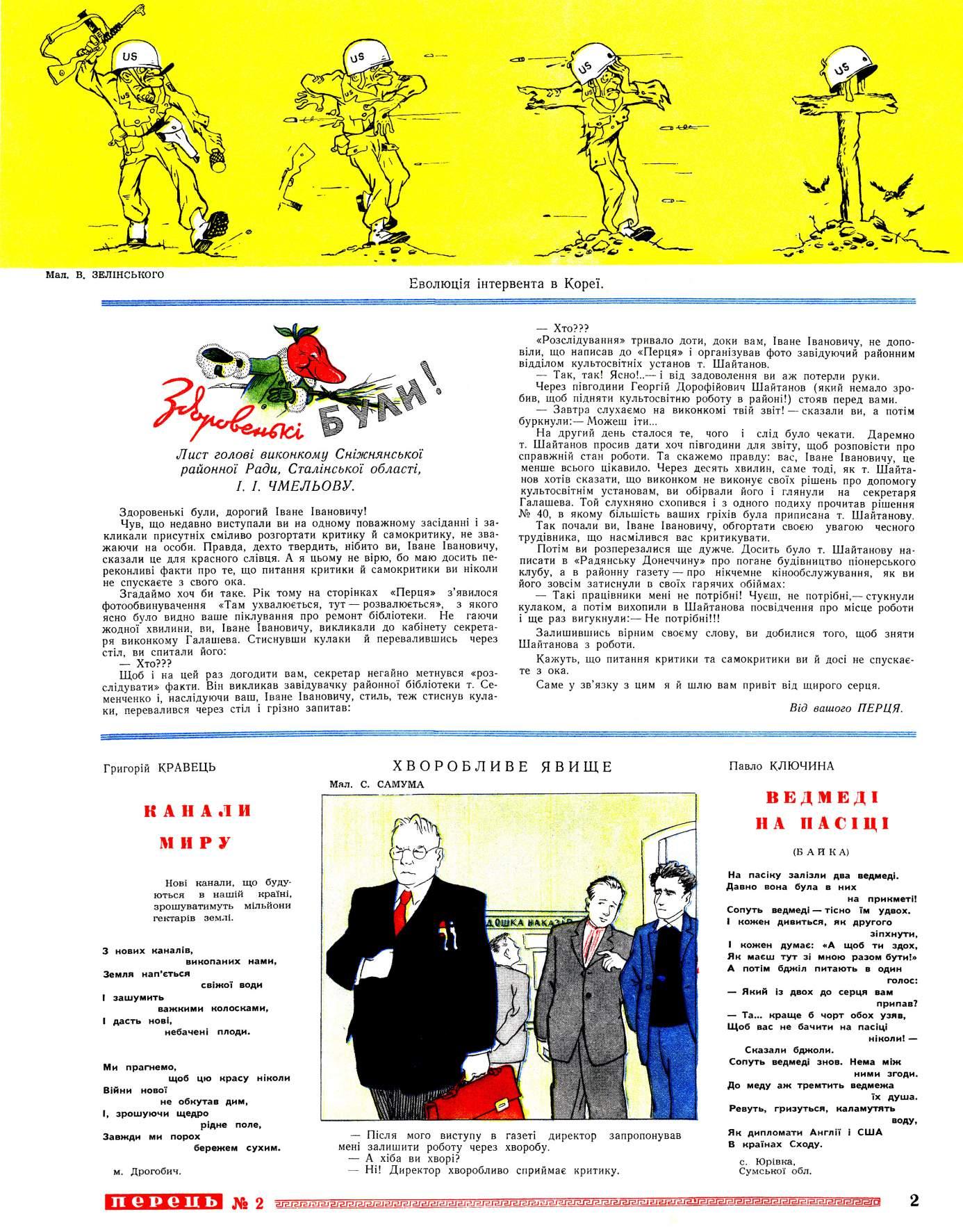 Журнал перець 1952 №02