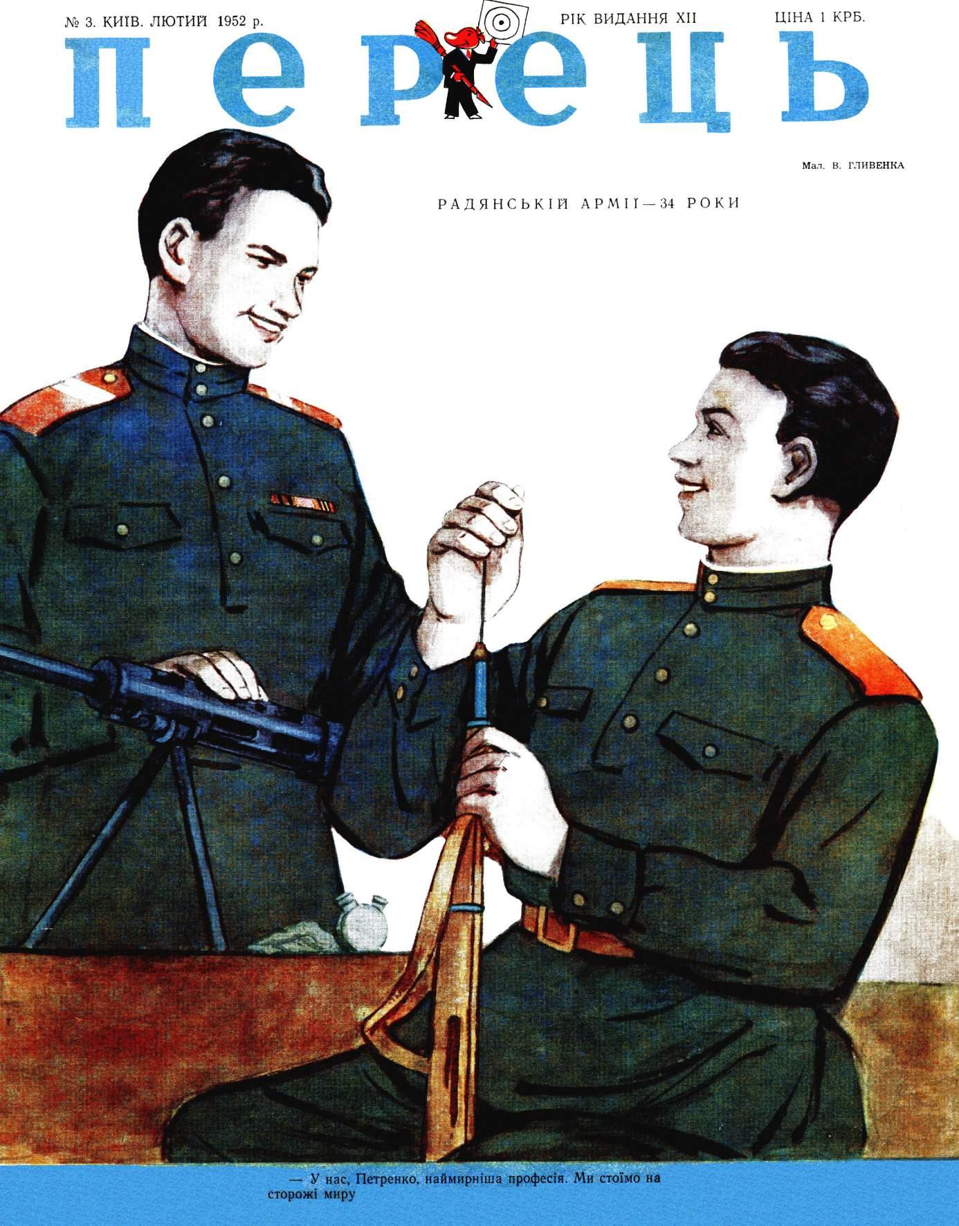 Журнал перець 1952 №03