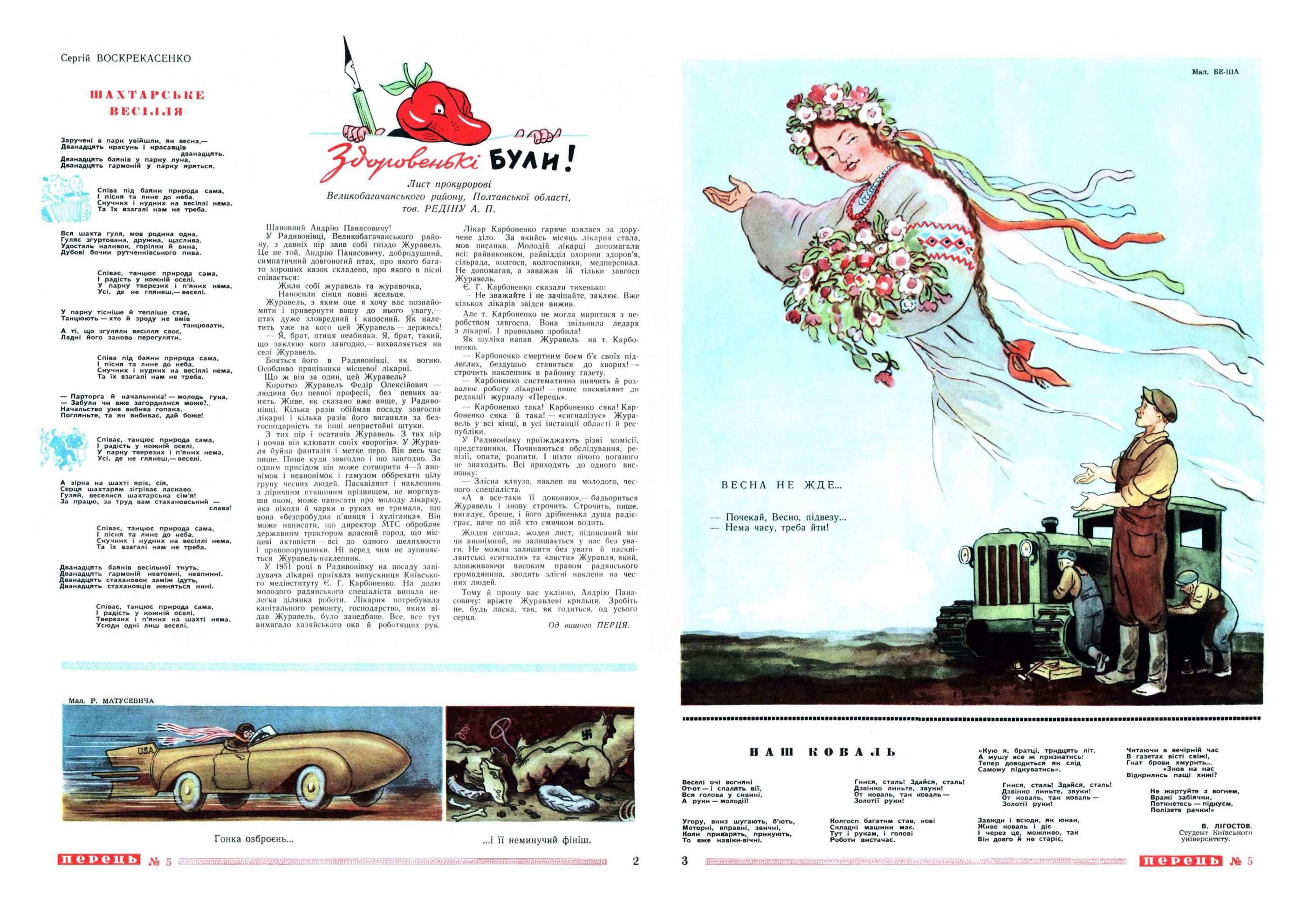 Журнал перець 1952 №05