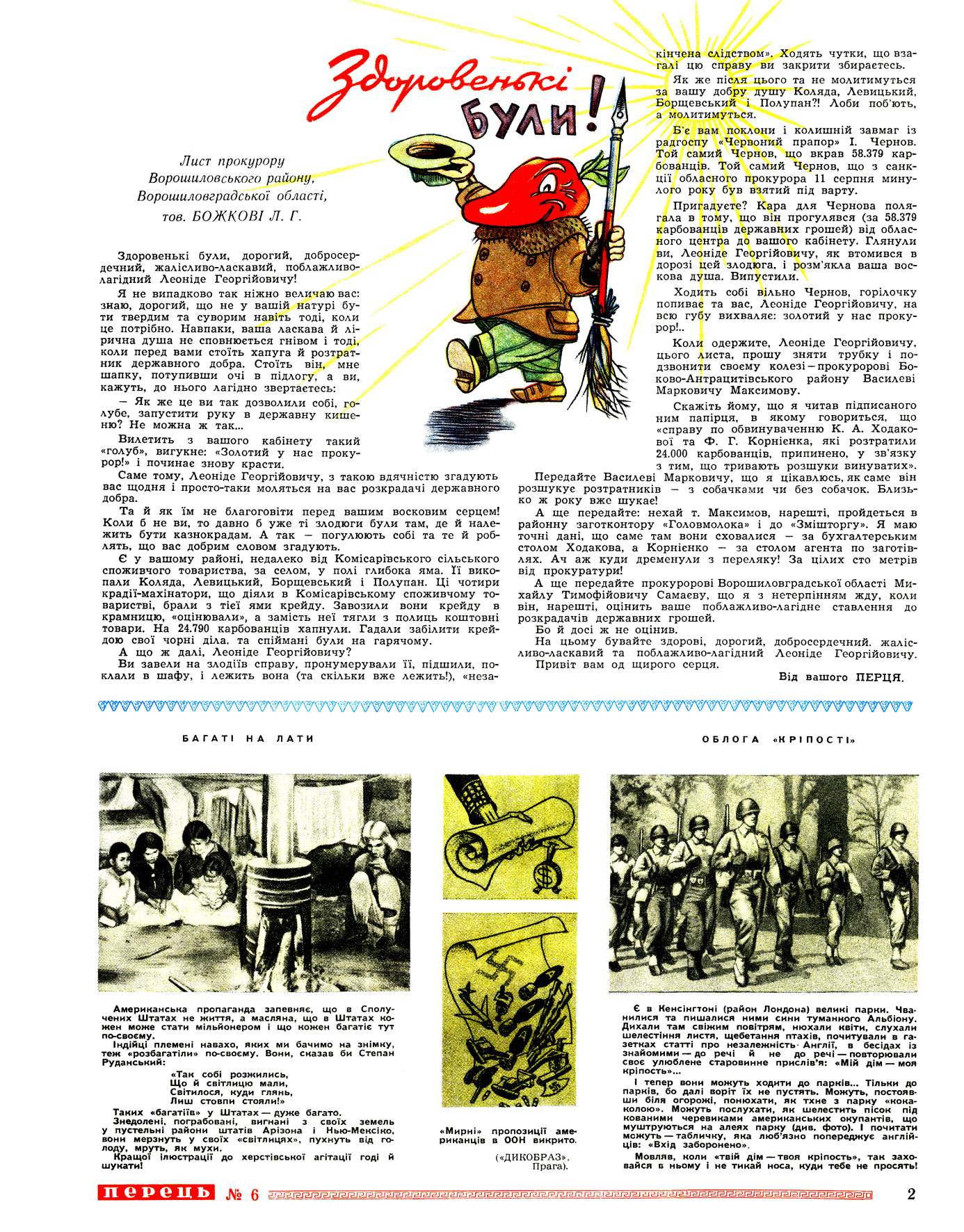Журнал перець 1952 №06