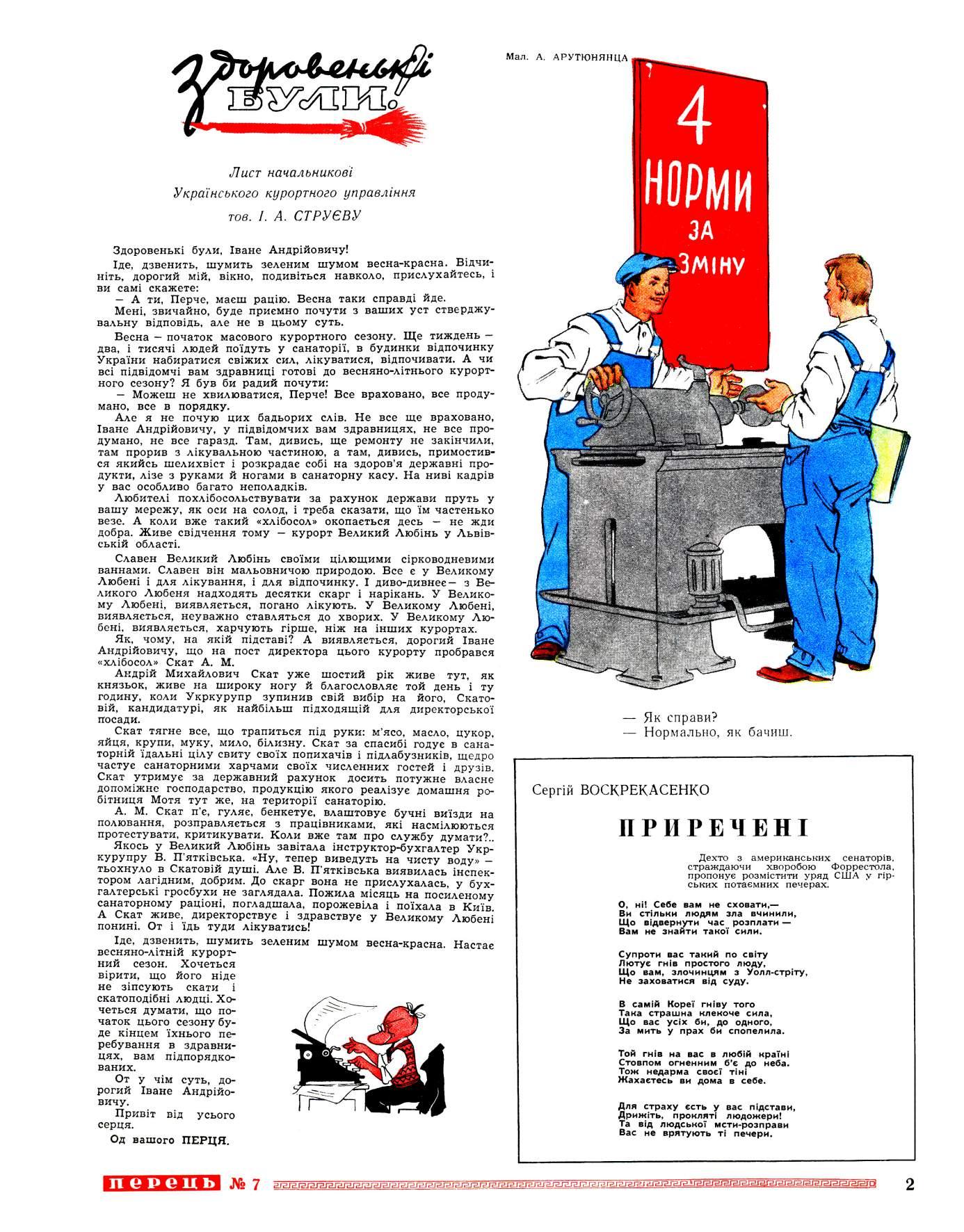 Журнал перець 1952 №07