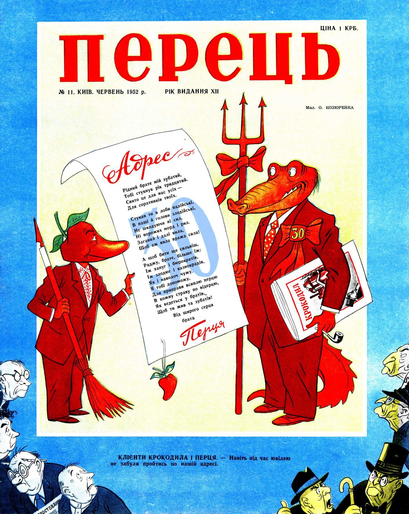 Журнал перець 1952 №11
