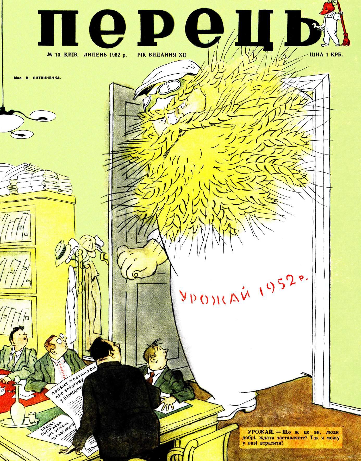 Журнал перець 1952 №13