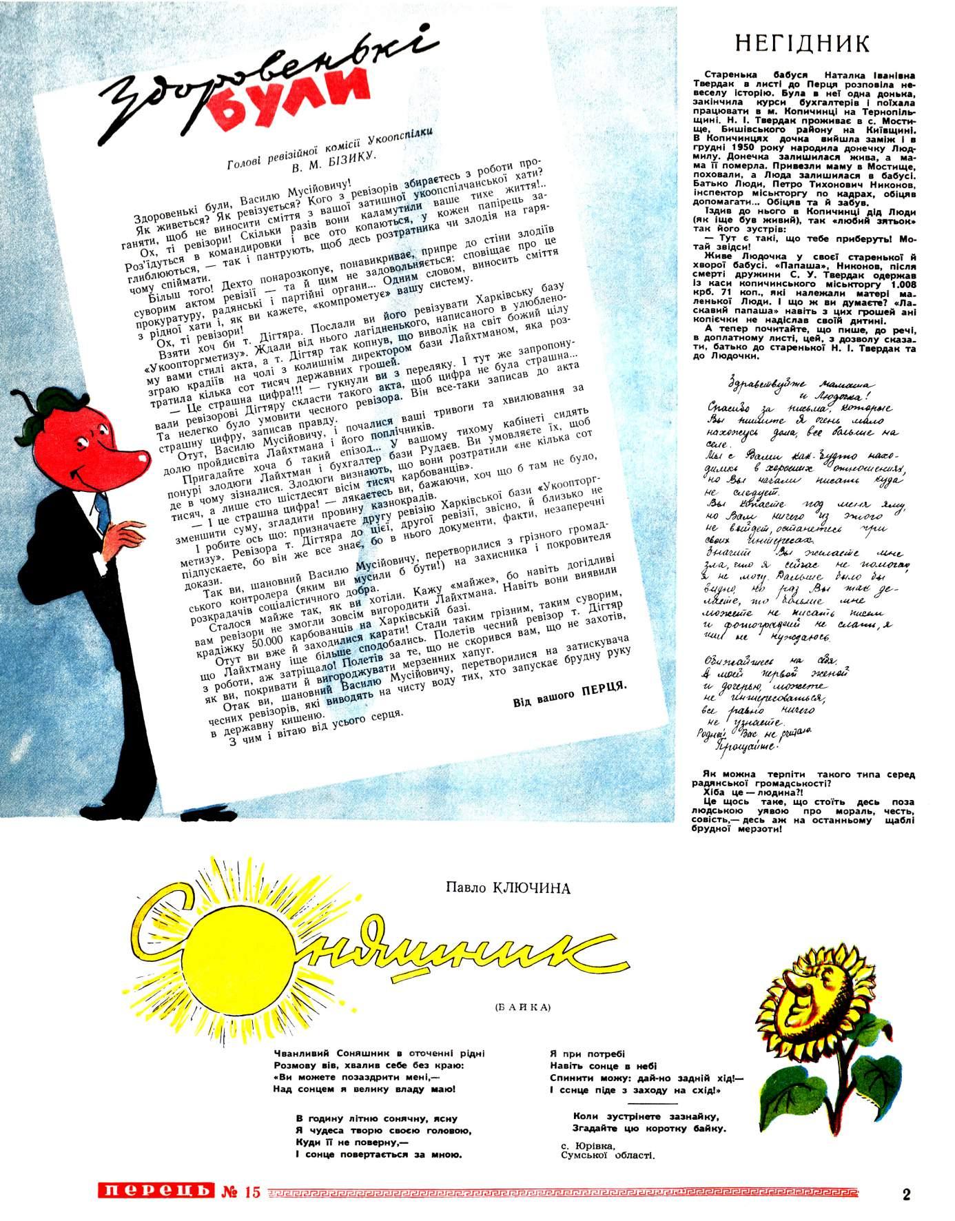 Журнал перець 1952 №15