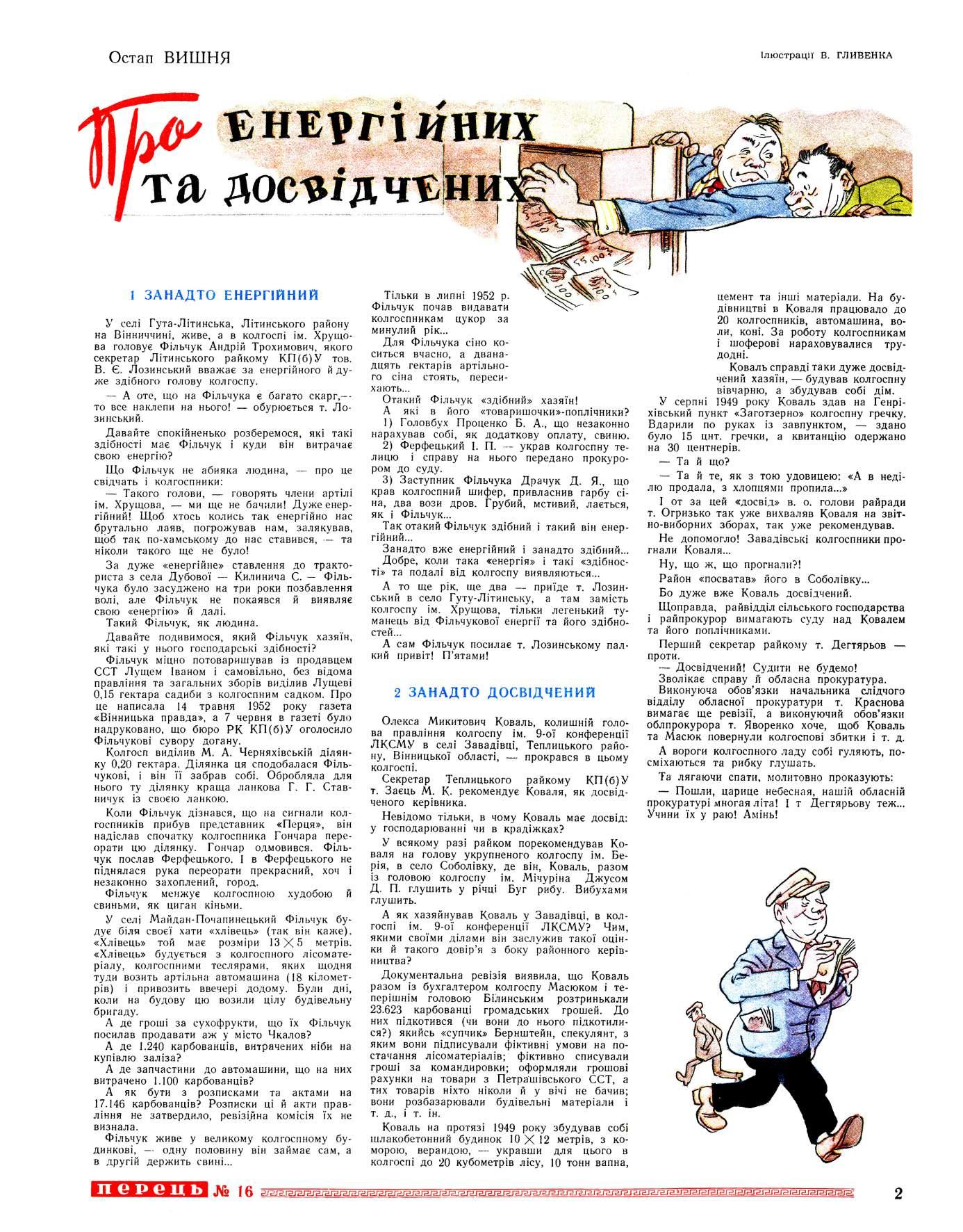 Журнал перець 1952 №16