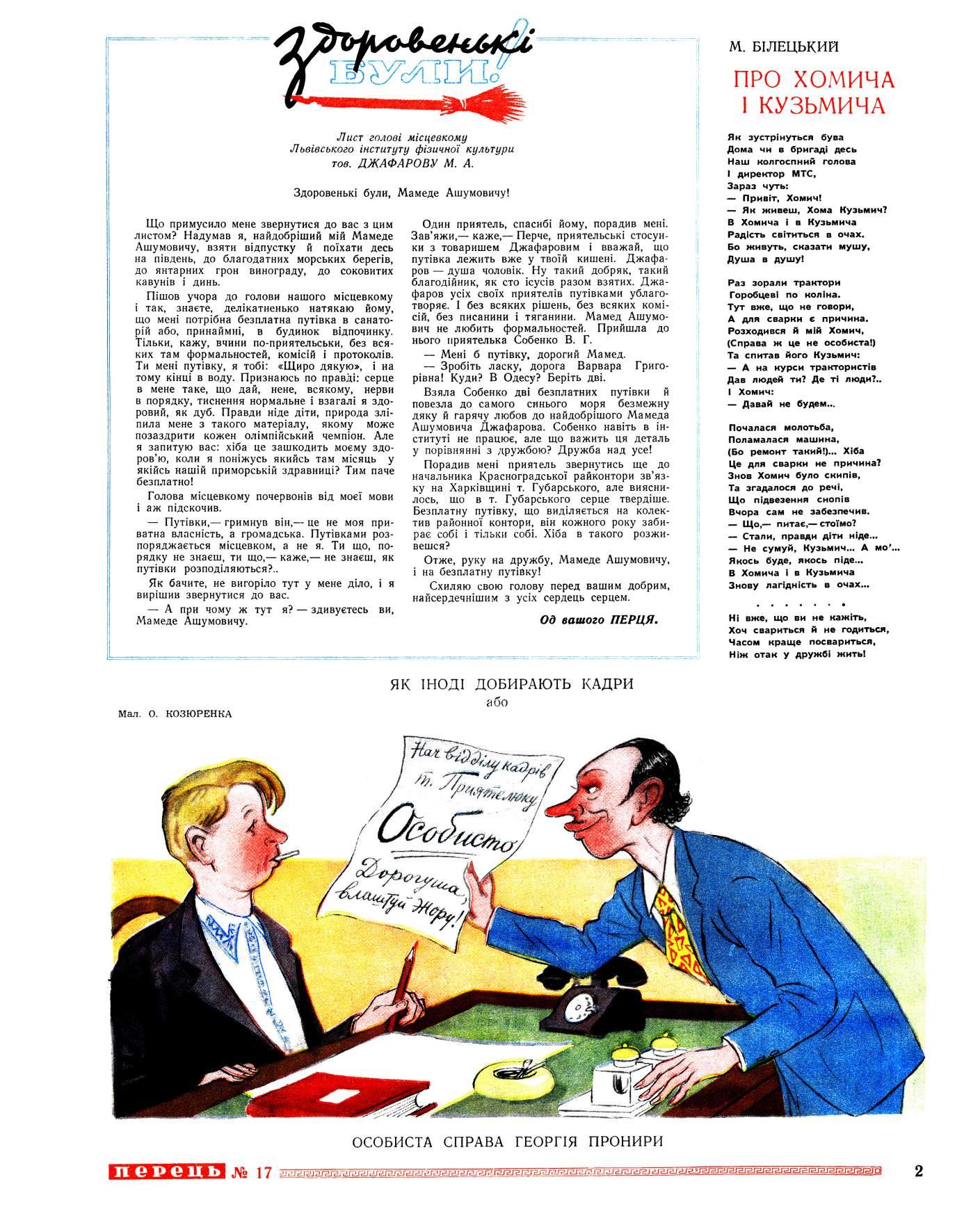 Журнал перець 1952 №17