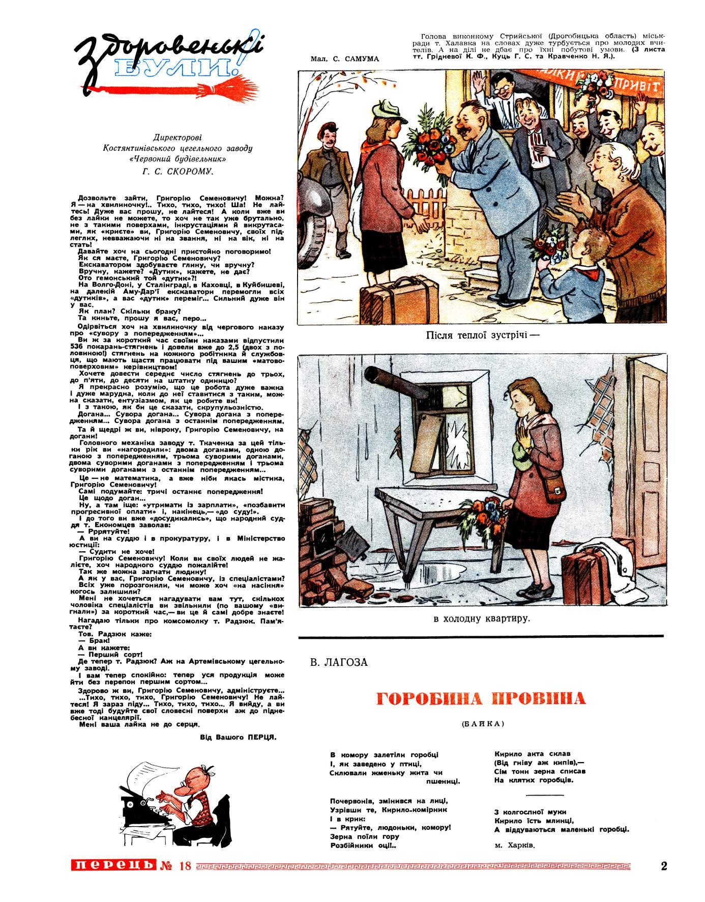 Журнал перець 1952 №18