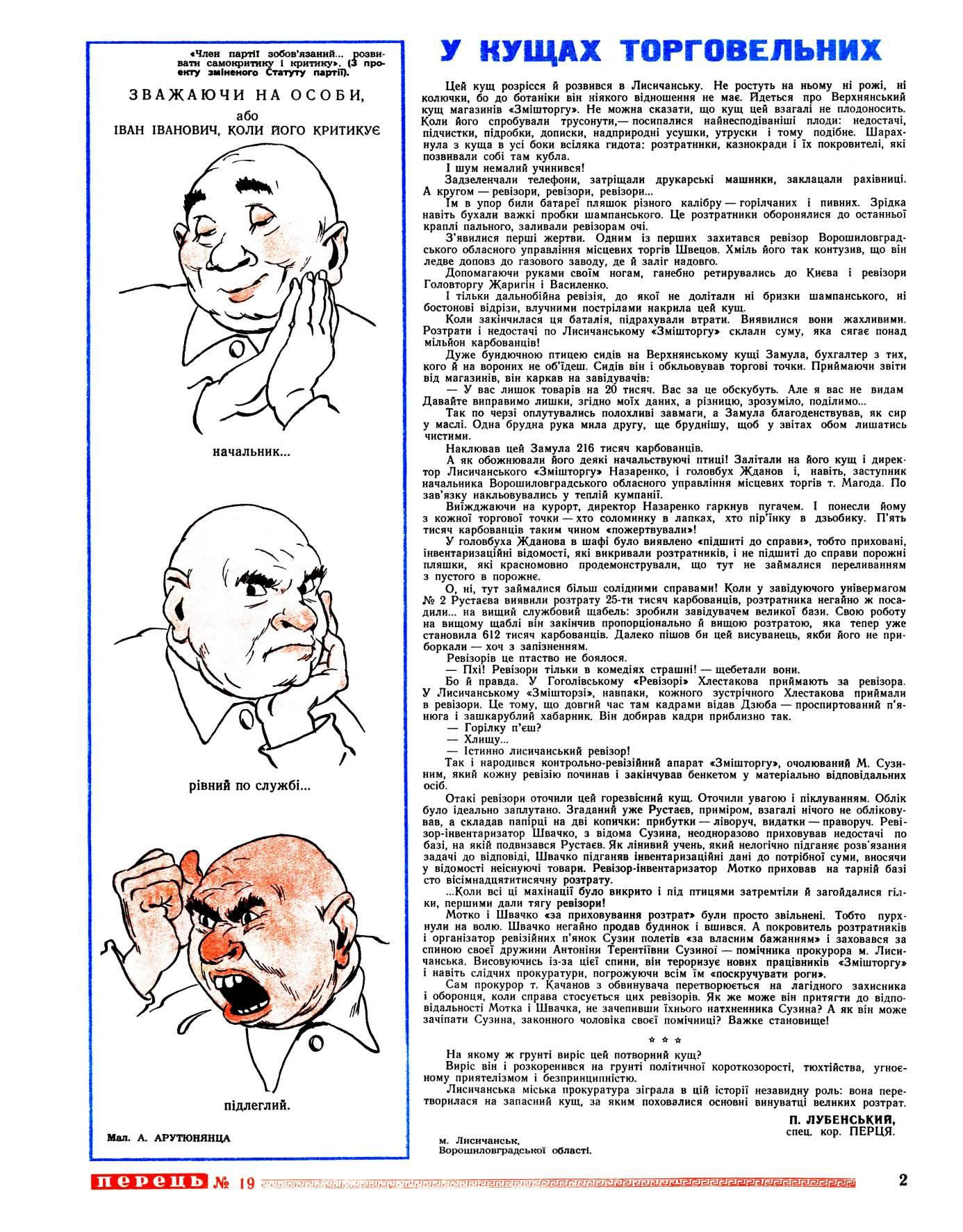 Журнал перець 1952 №19