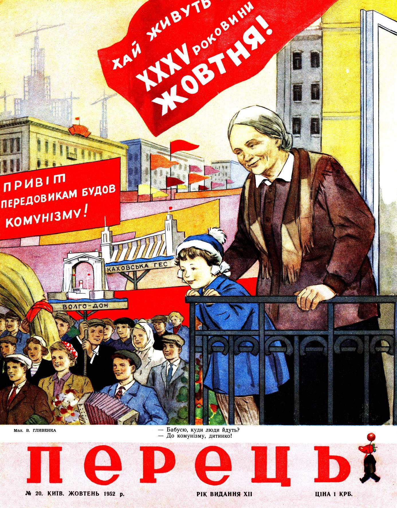 Журнал перець 1952 №20
