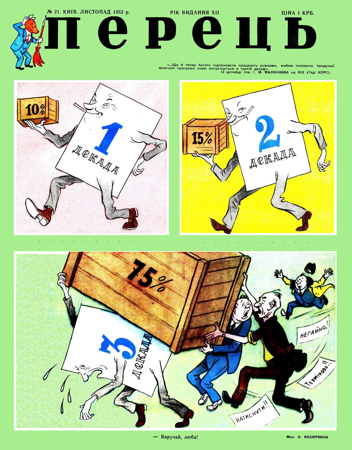 Журнал перець 1952 №21
