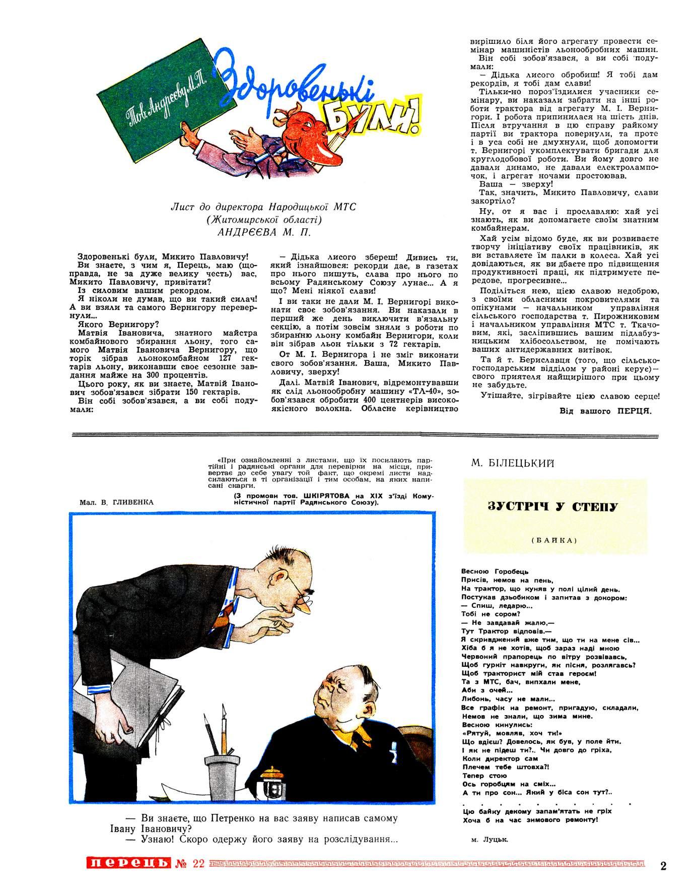 Журнал перець 1952 №22