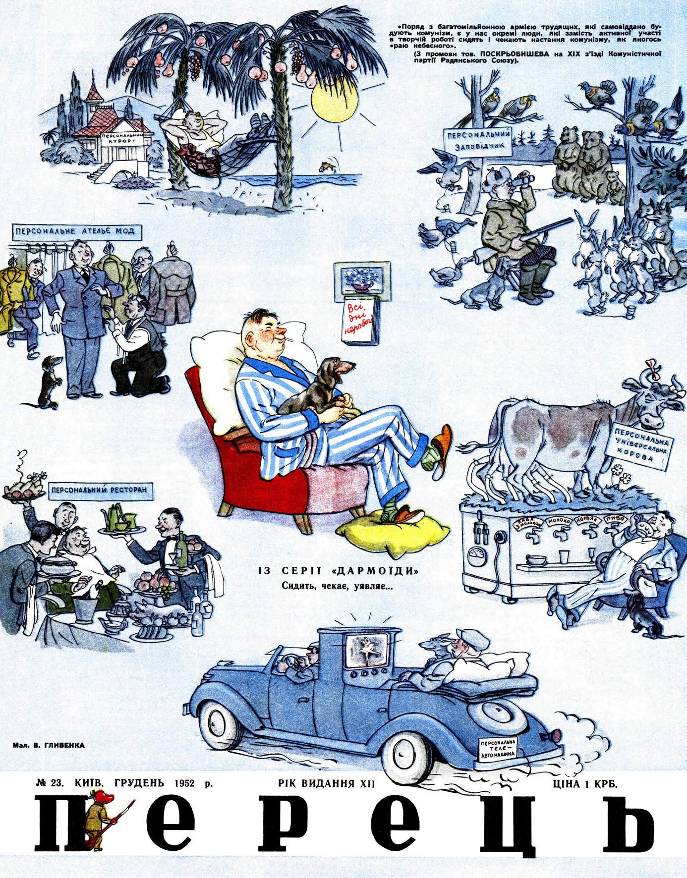 Журнал перець 1952 №23