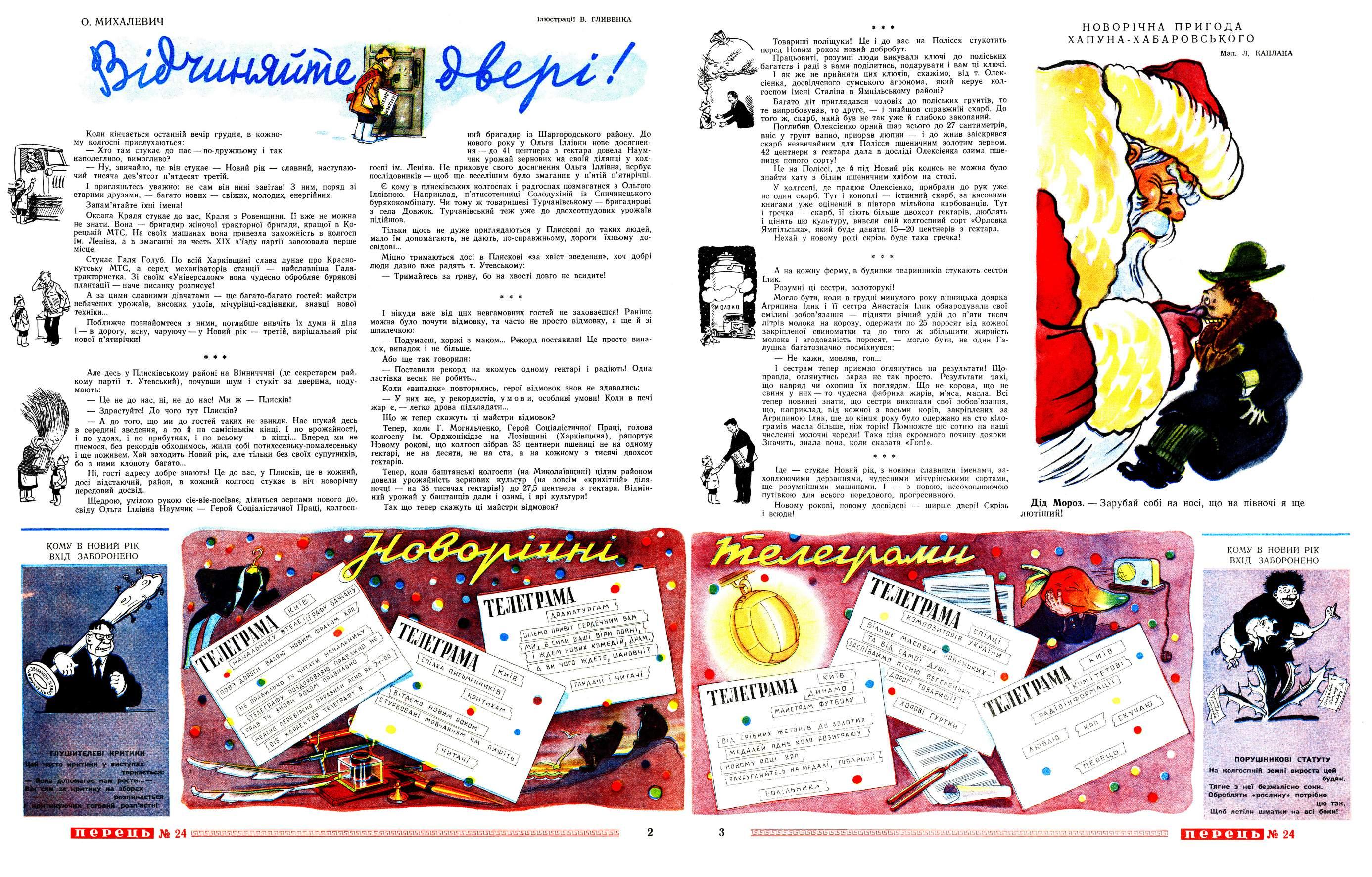 Журнал перець 1952 №24