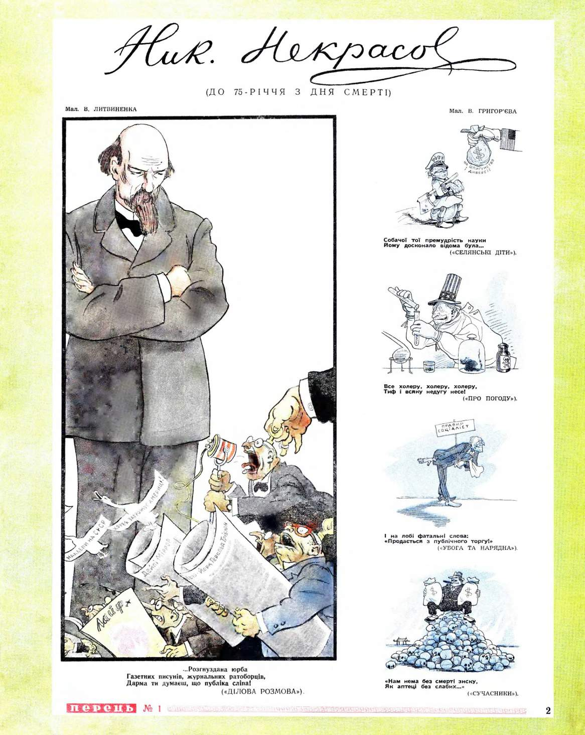 Журнал перець 1953 №01
