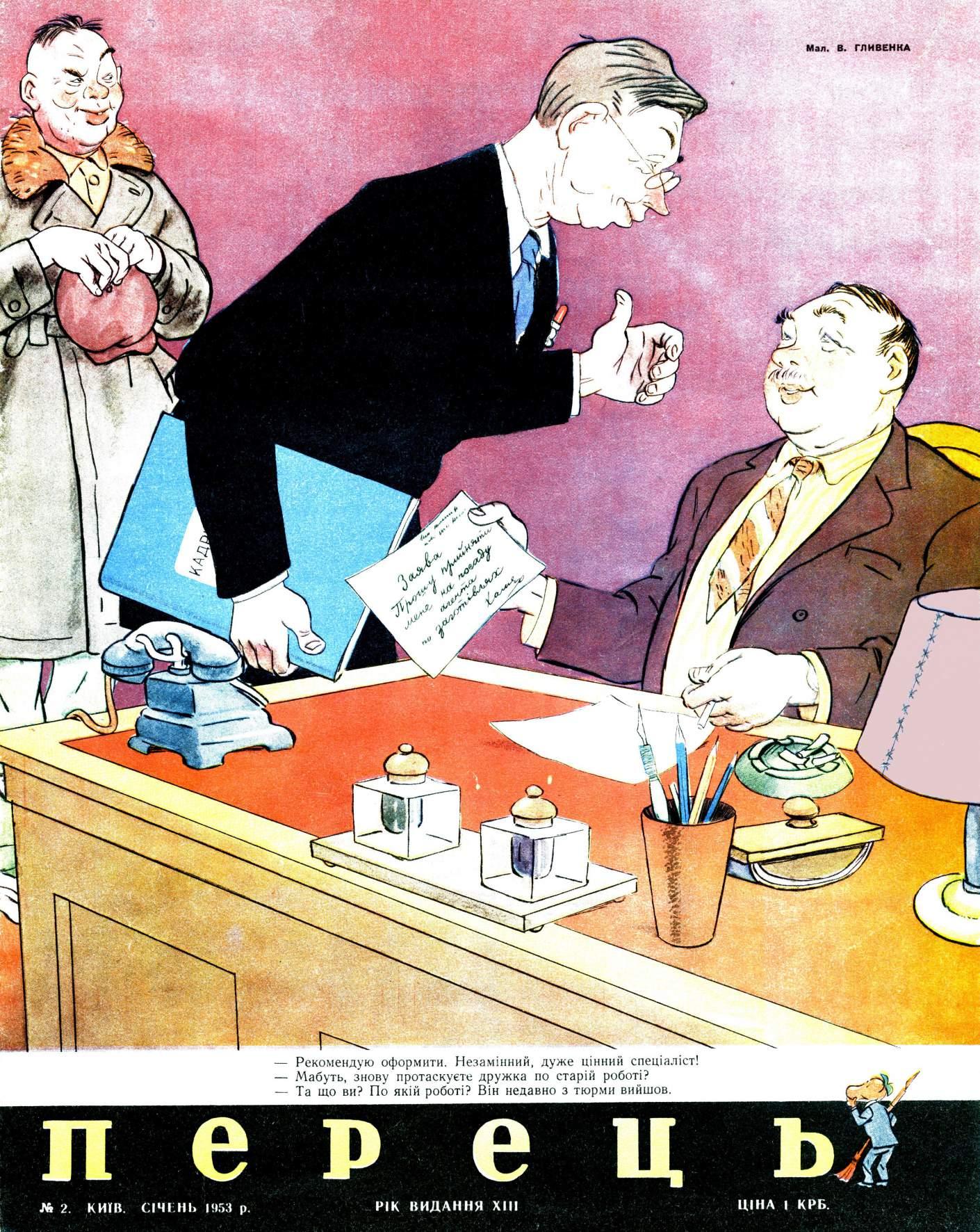 Журнал перець 1953 №02