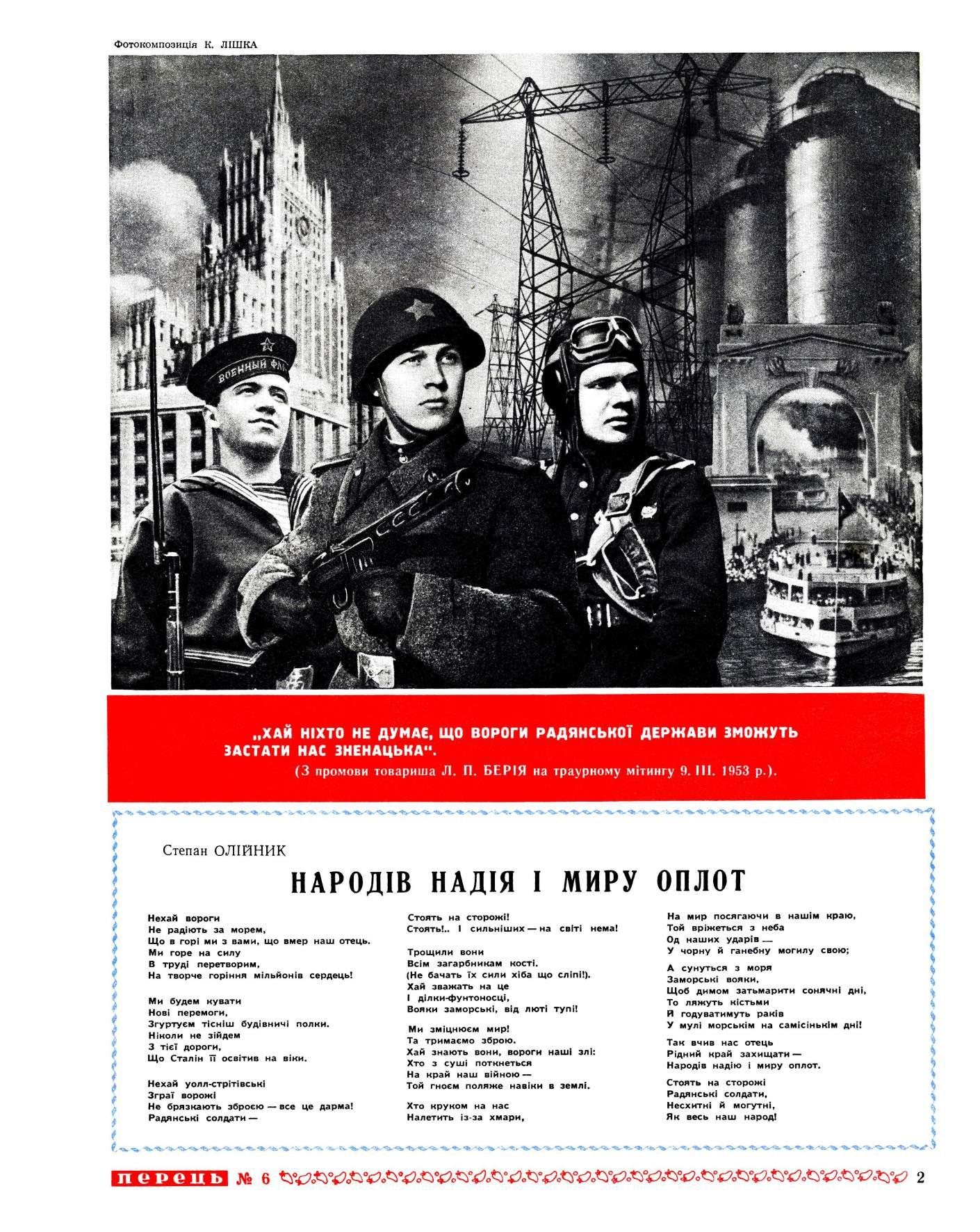 Журнал перець 1953 №06