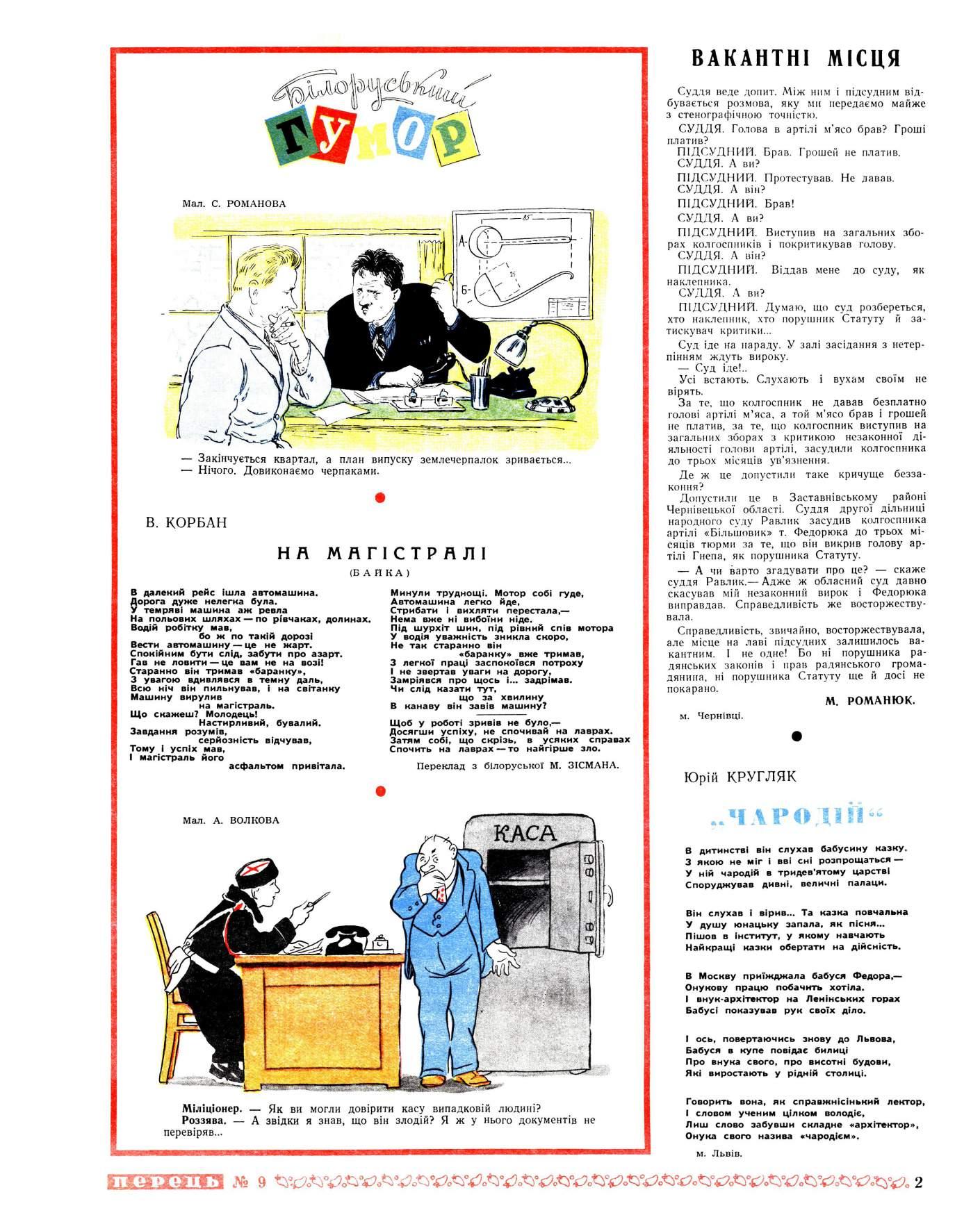 Журнал перець 1953 №09