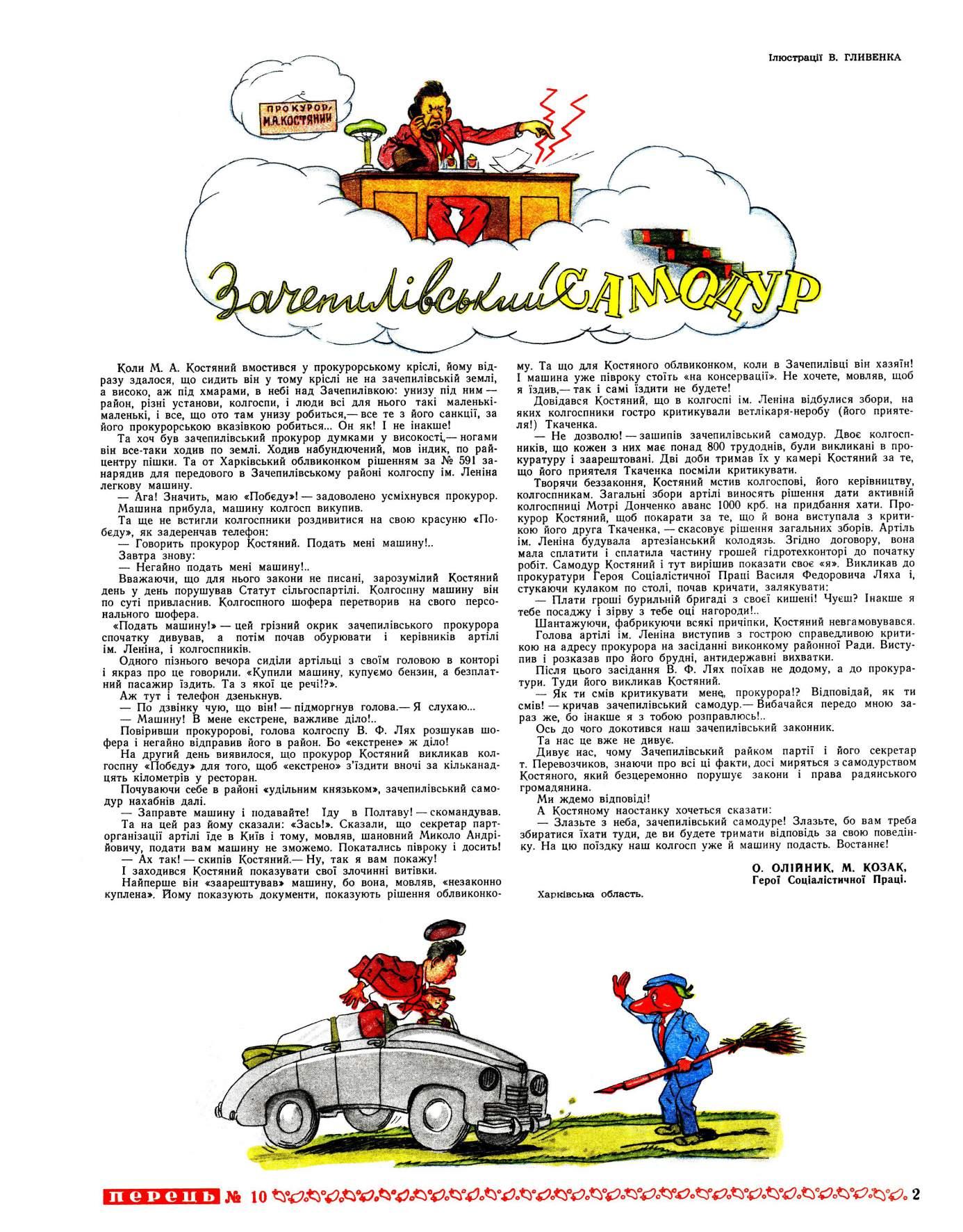 Журнал перець 1953 №10