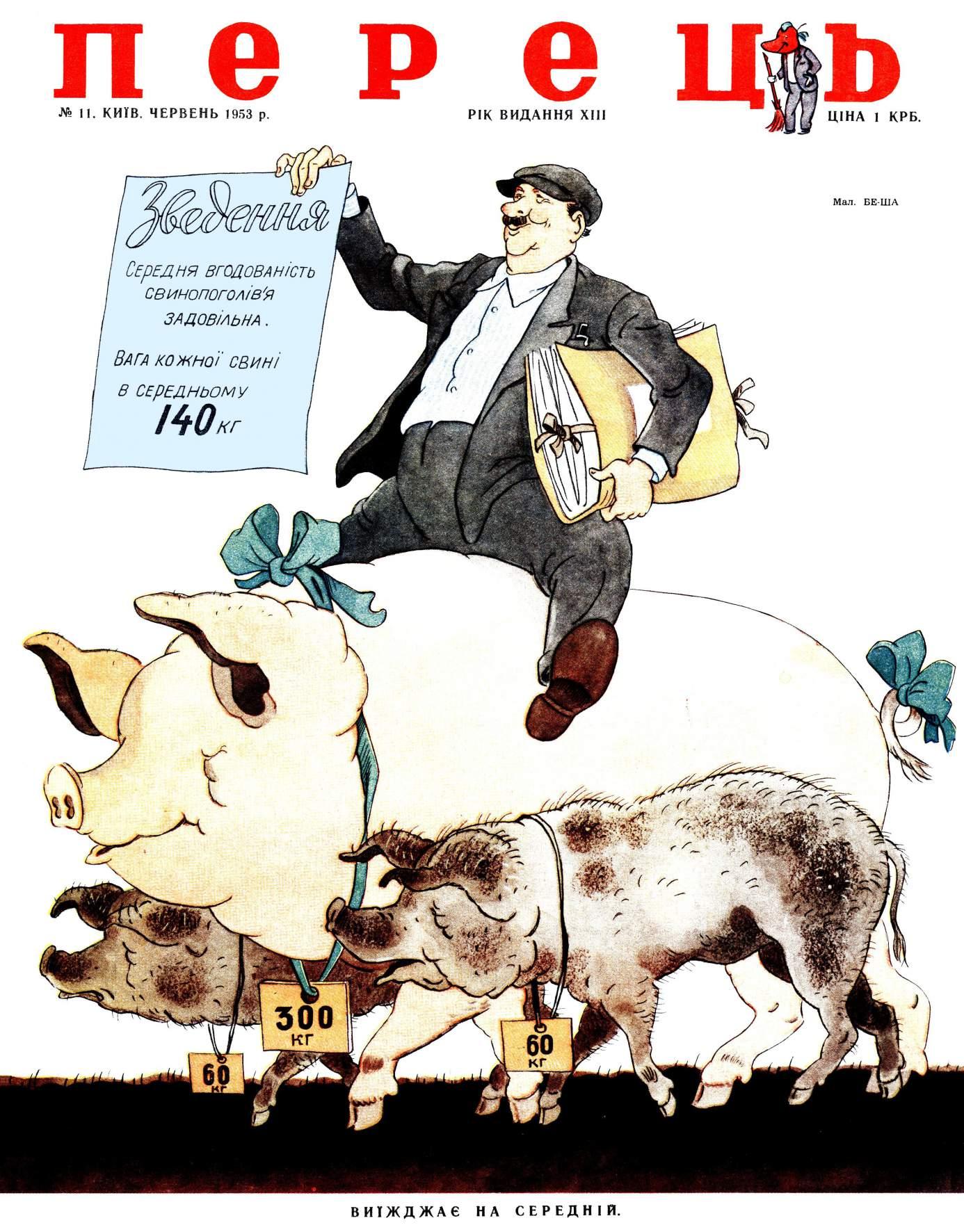 Журнал перець 1953 №11