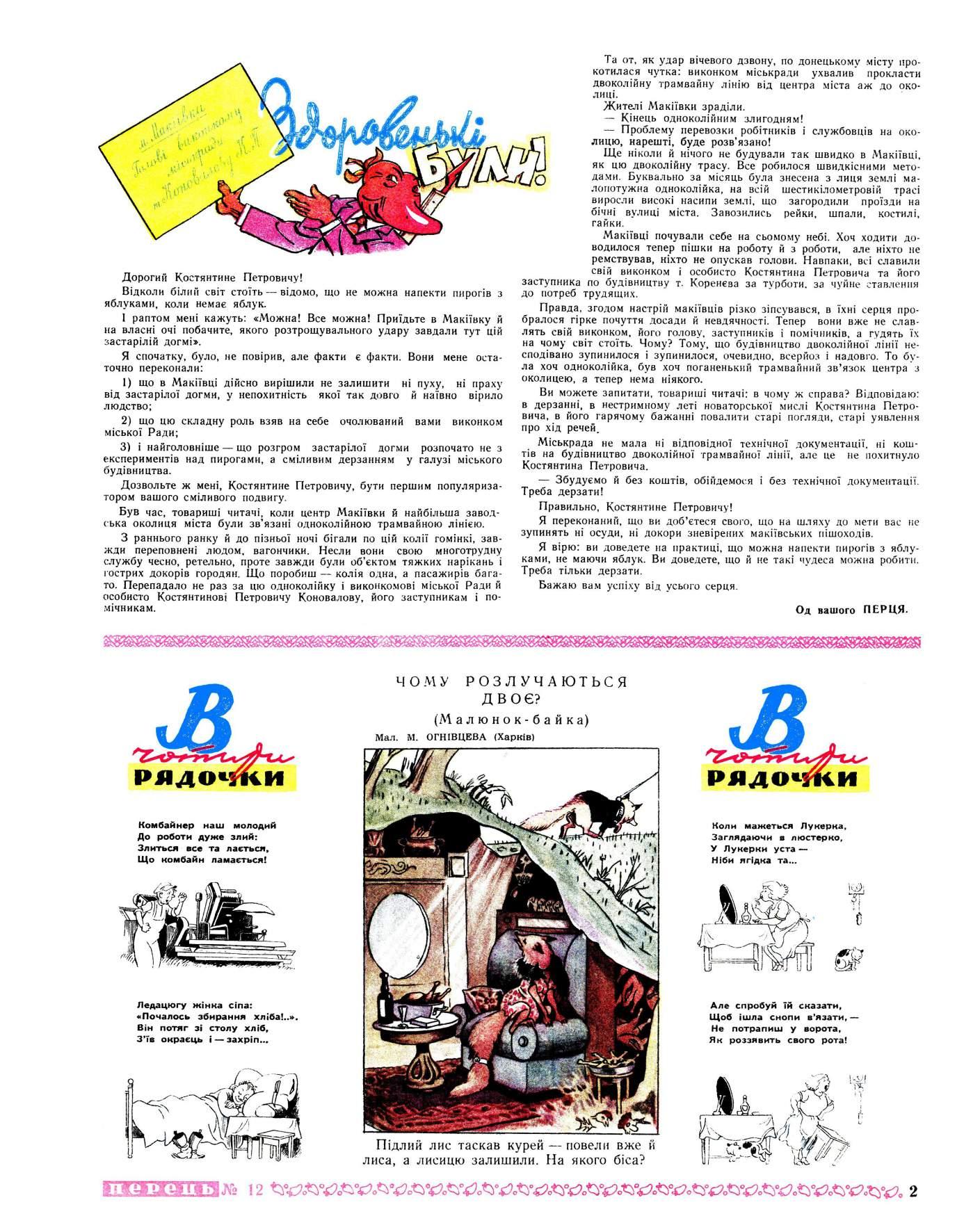 Журнал перець 1953 №12