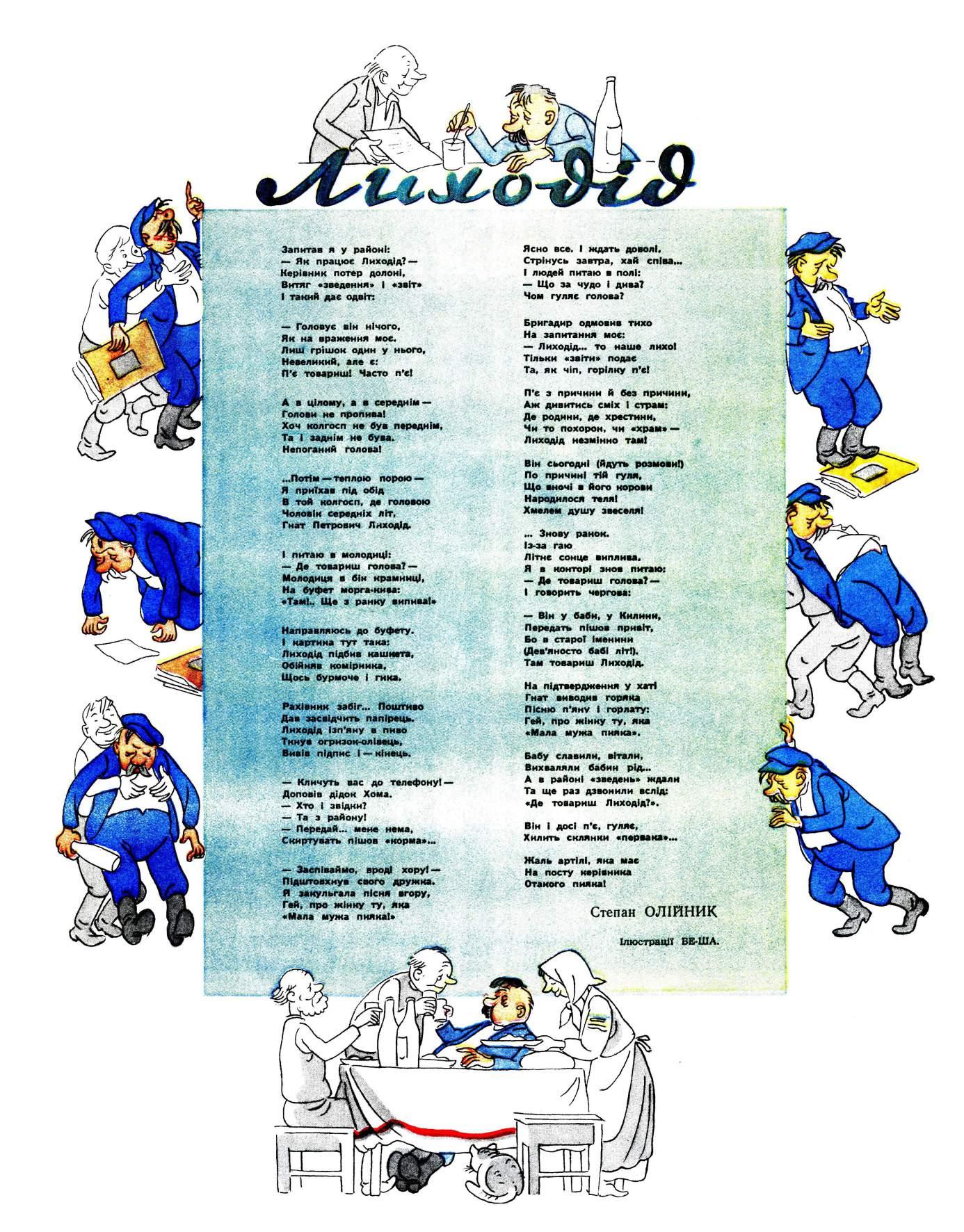 Журнал перець 1953 №14