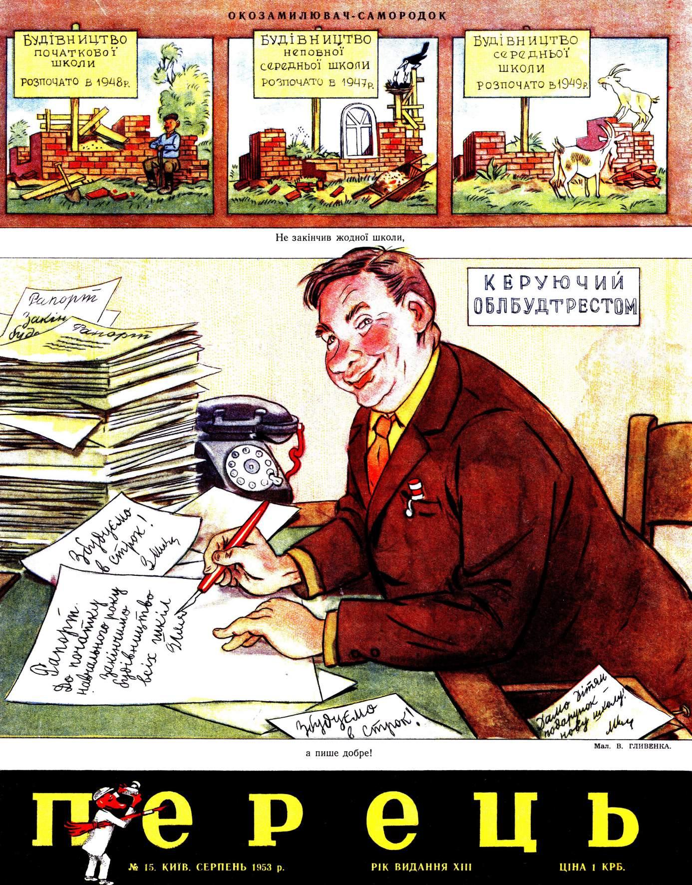 Журнал перець 1953 №15