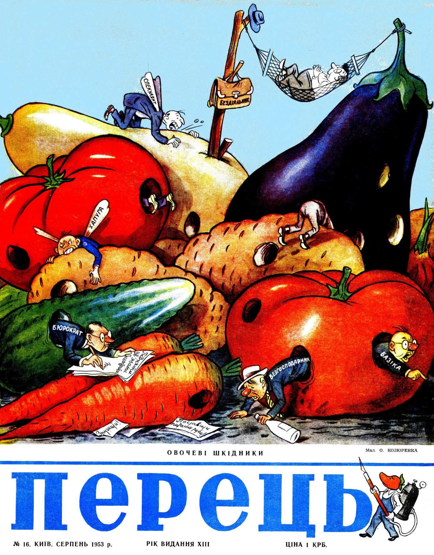 Журнал перець 1953 №16
