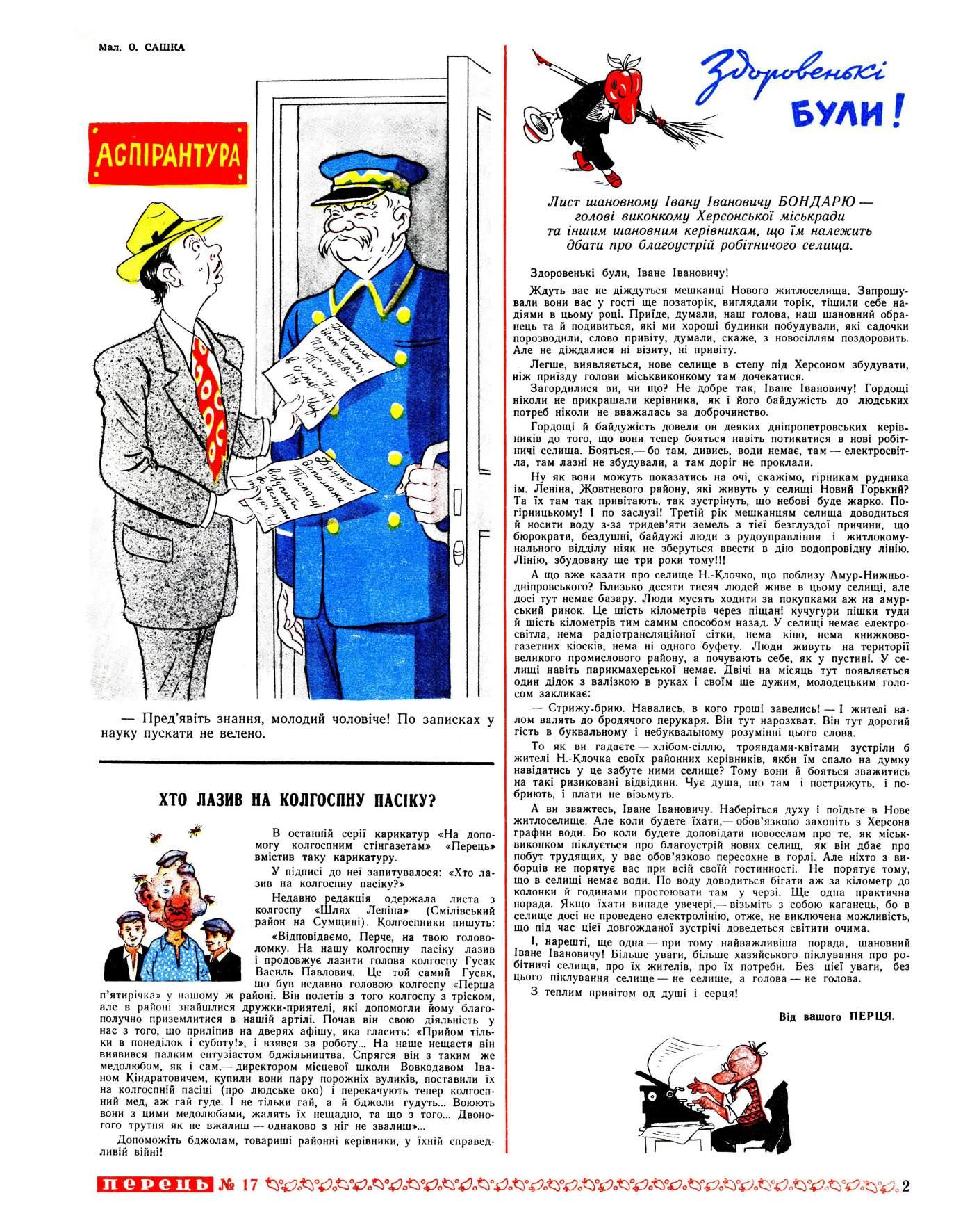 Журнал перець 1953 №17