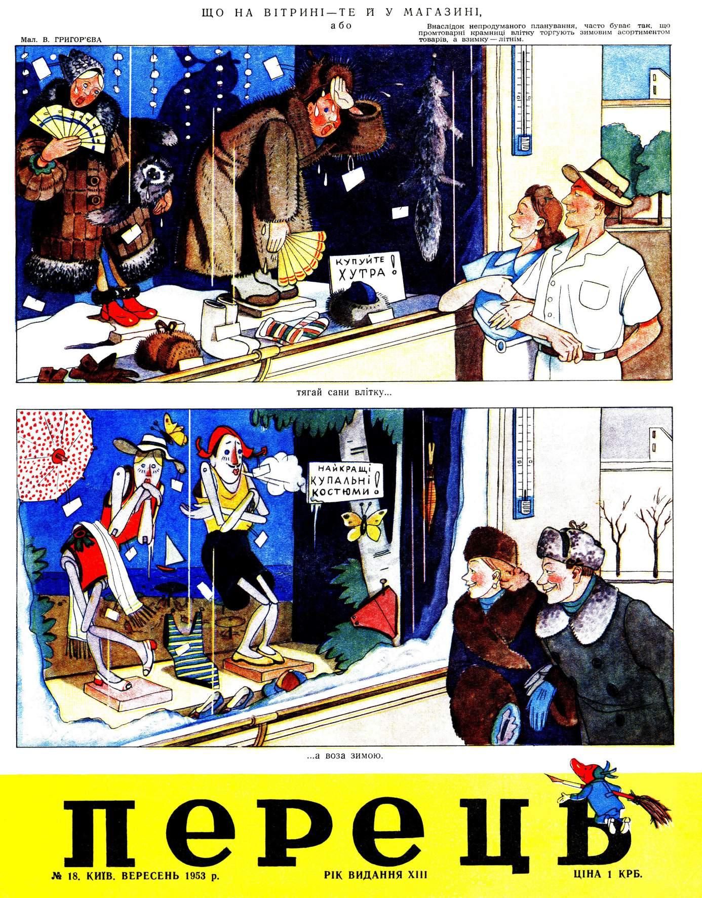 Журнал перець 1953 №18