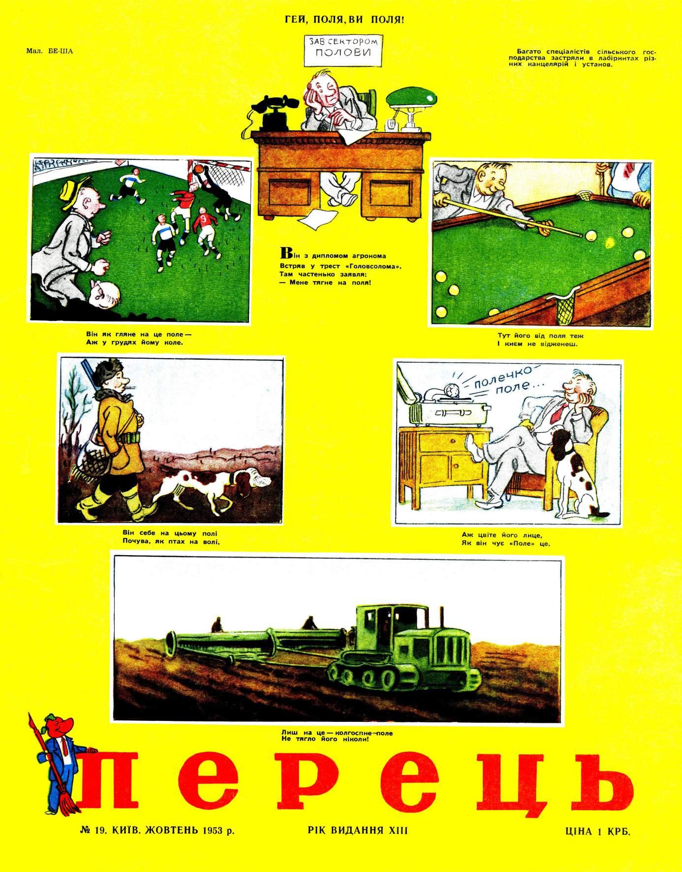 Журнал перець 1953 №19