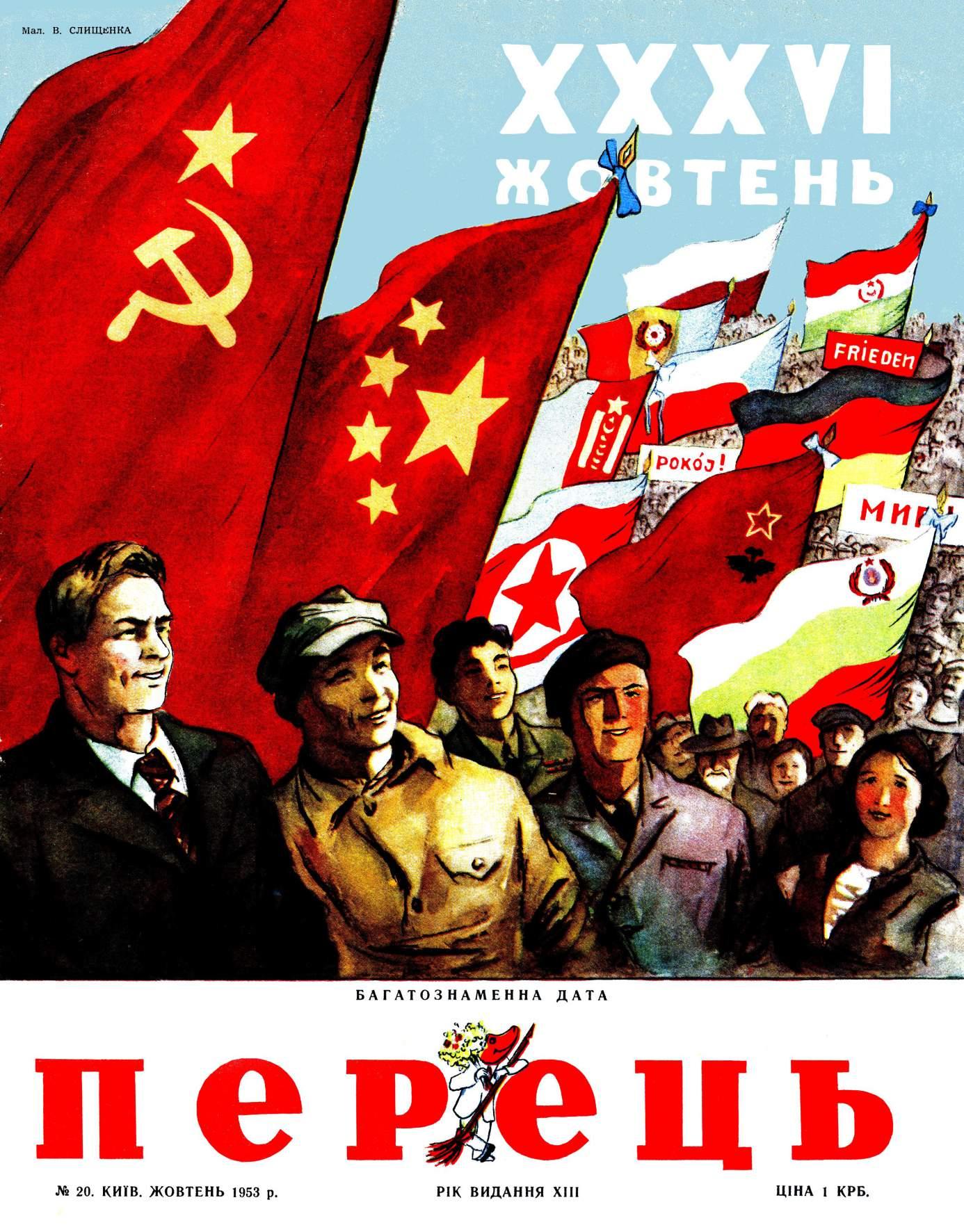 Журнал перець 1953 №20