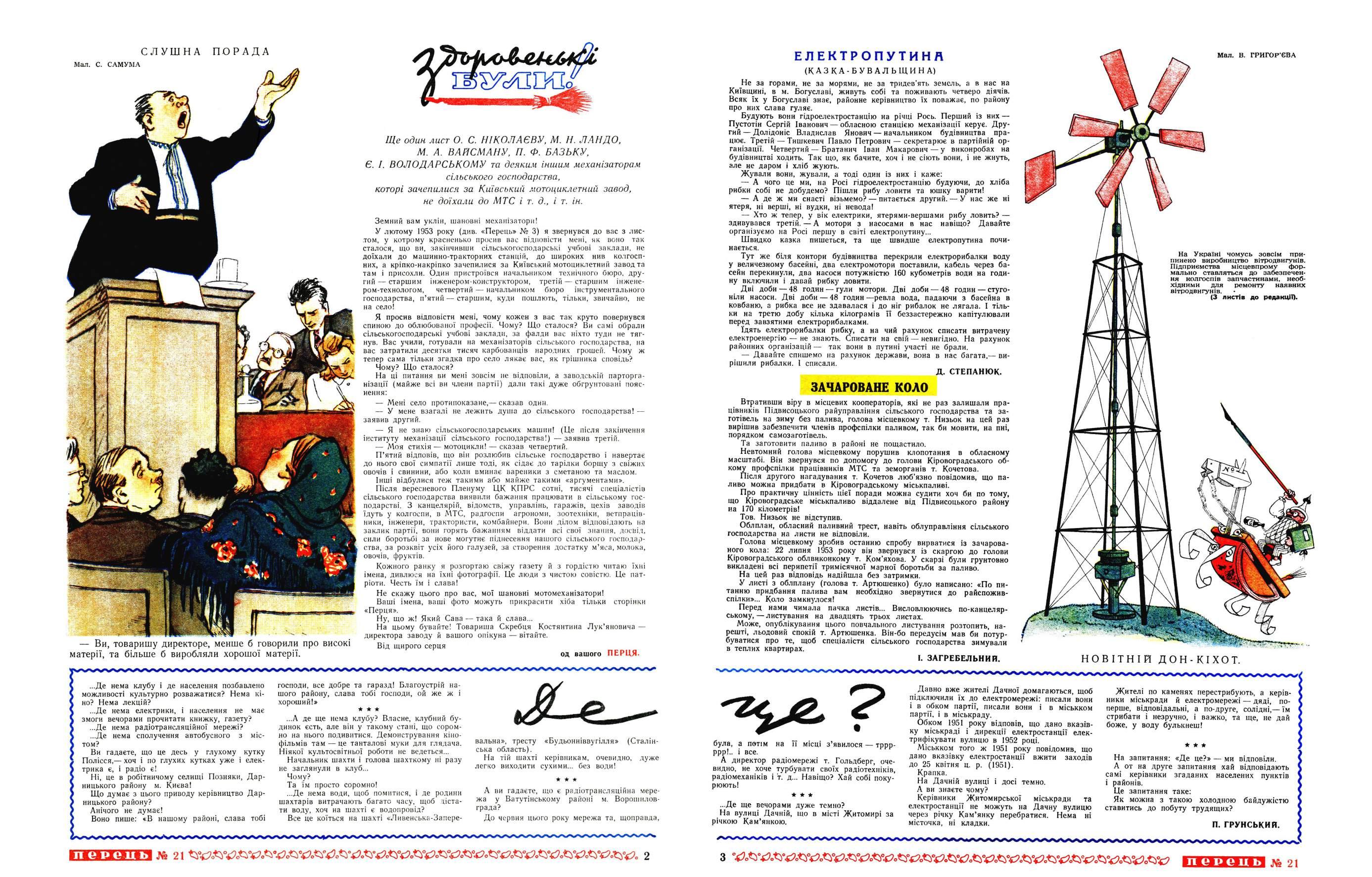 Журнал перець 1953 №21