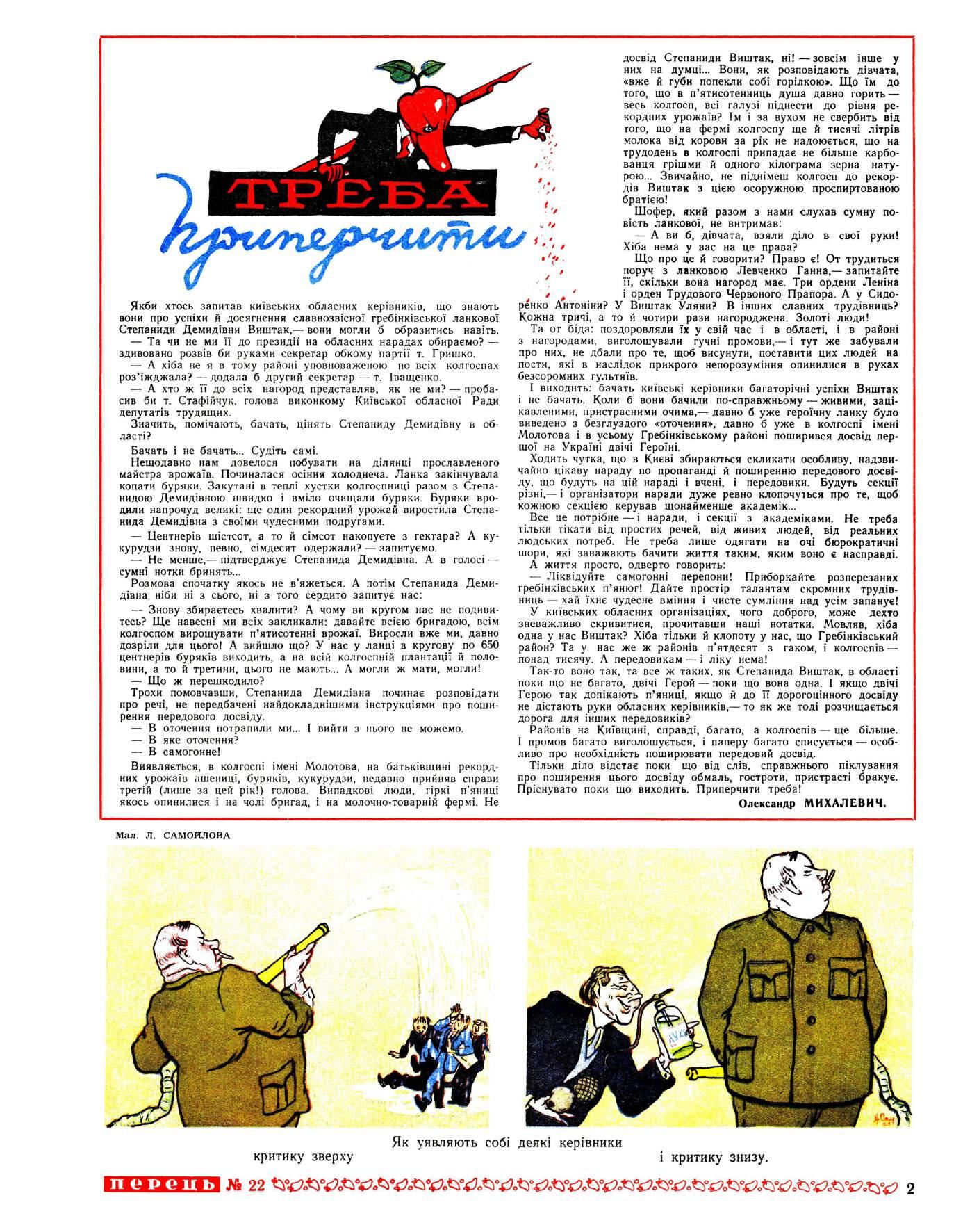 Журнал перець 1953 №22