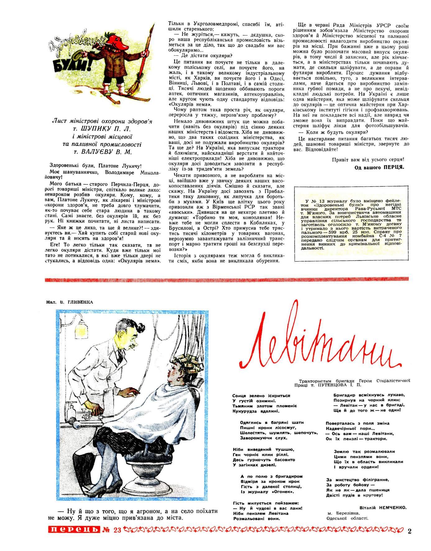 Журнал перець 1953 №23