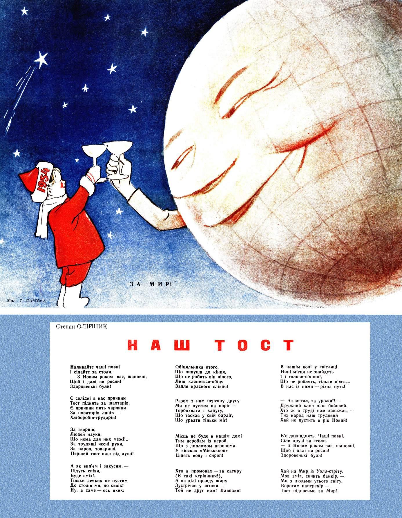 Журнал перець 1953 №24