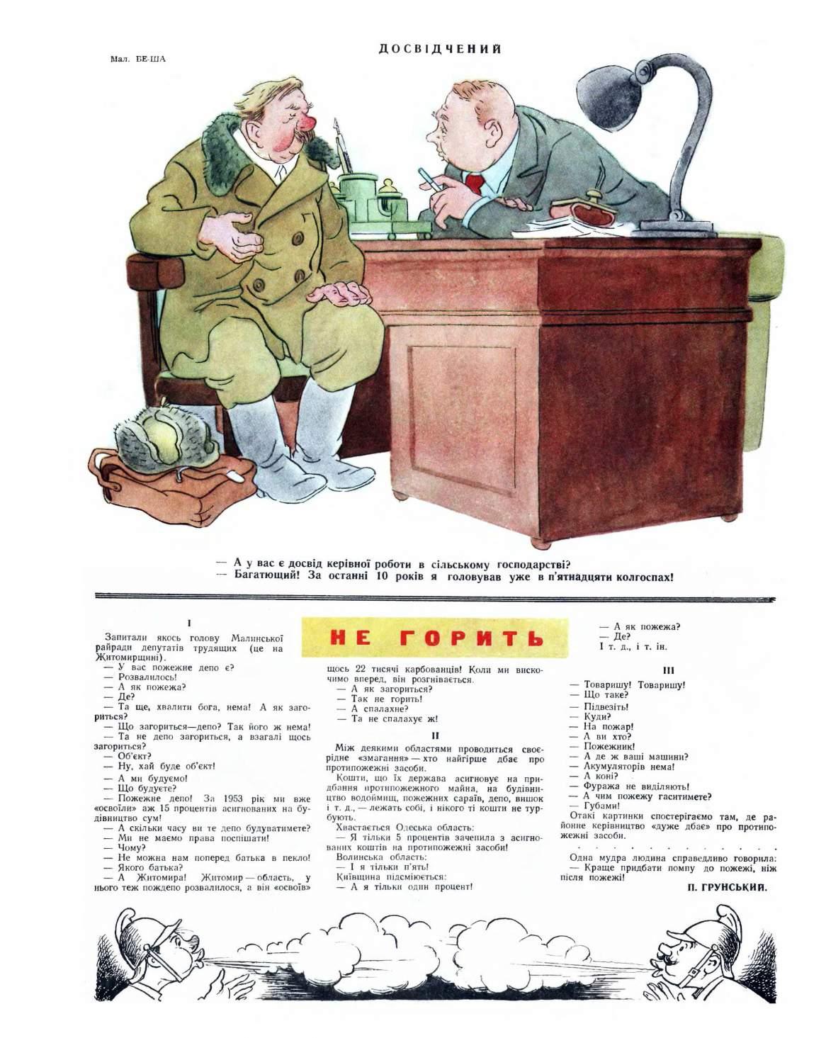 Журнал перець 1954 №01